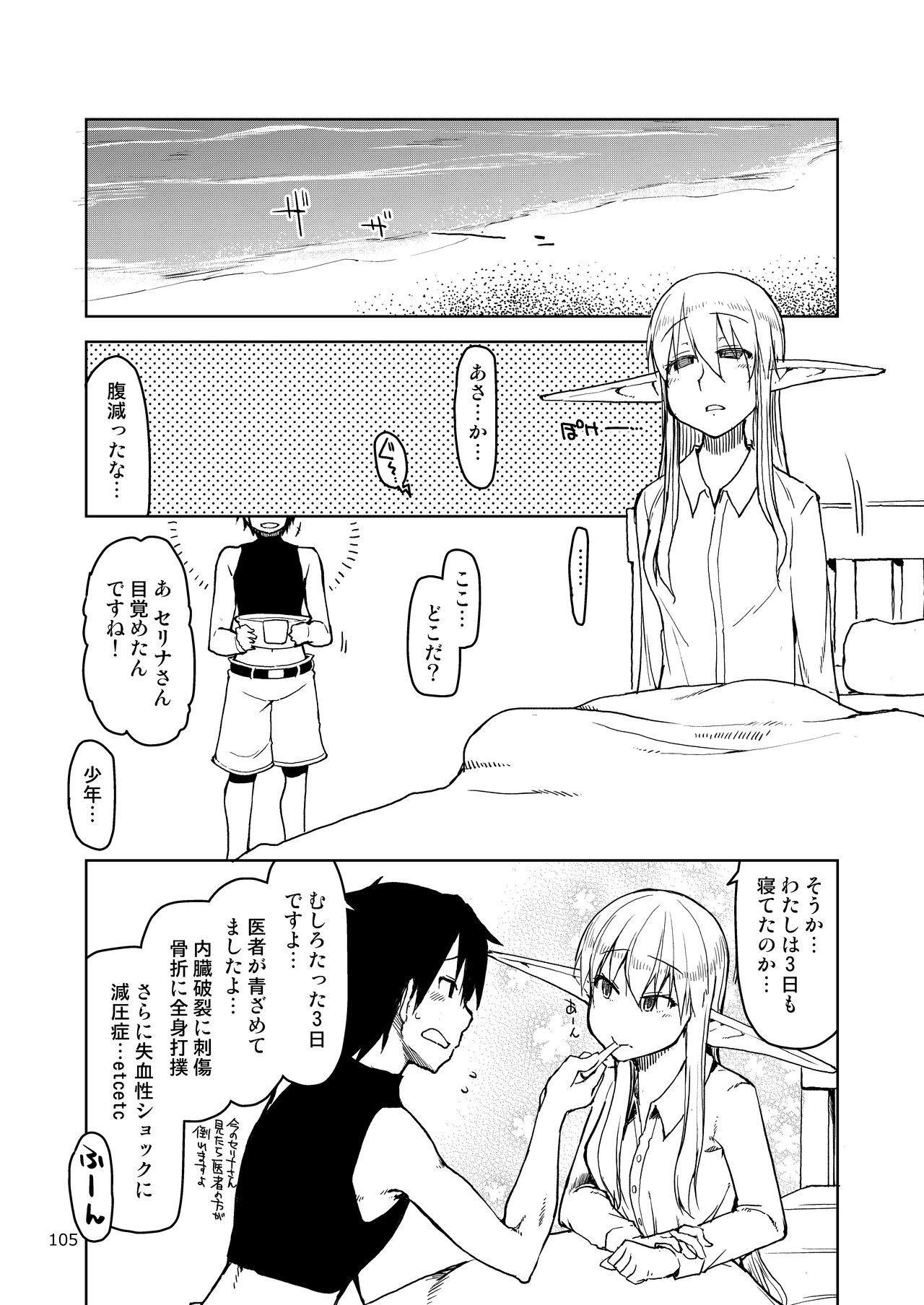 Dosukebe Elf no Ishukan Nikki Matome 2 105