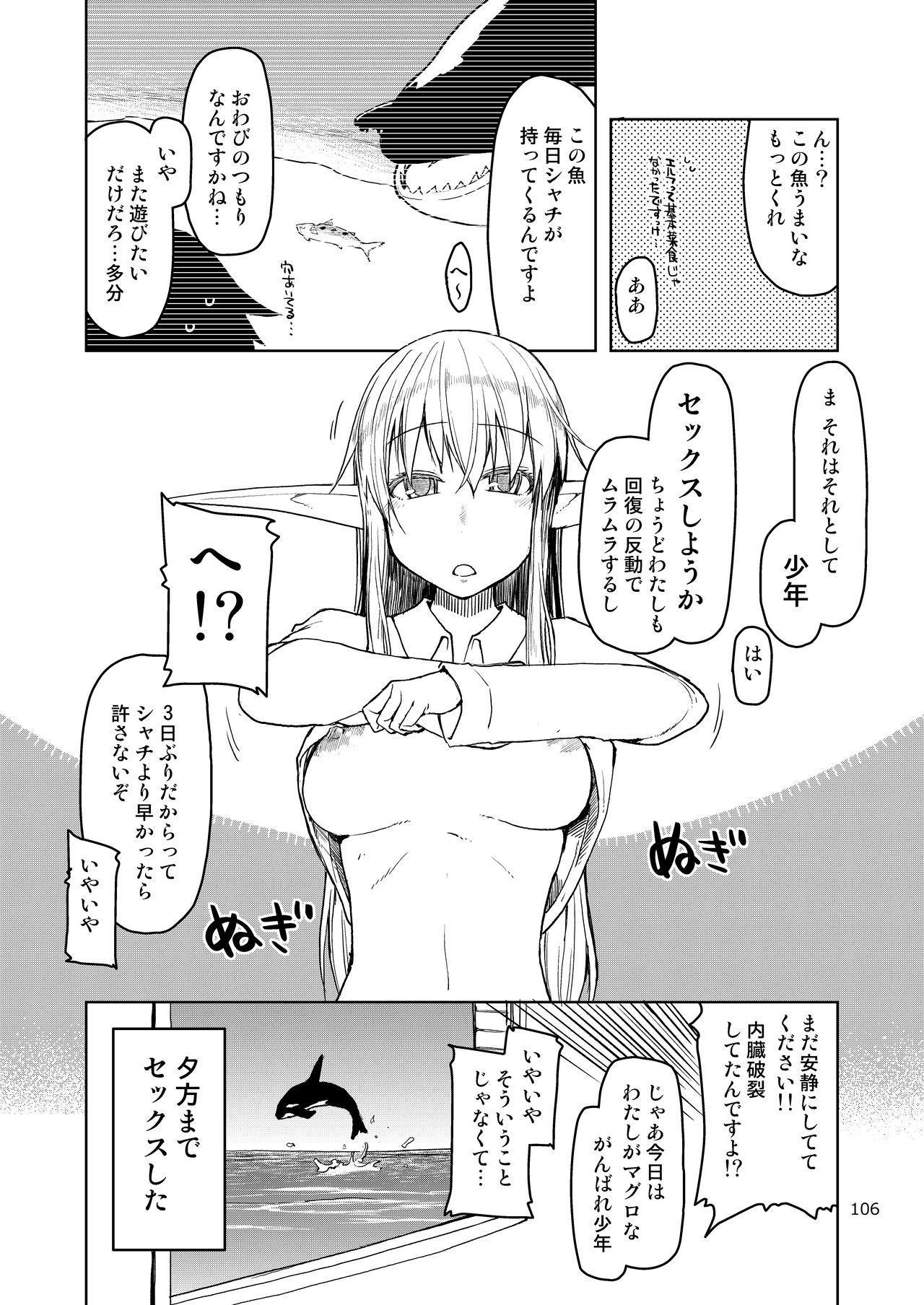 Dosukebe Elf no Ishukan Nikki Matome 2 106