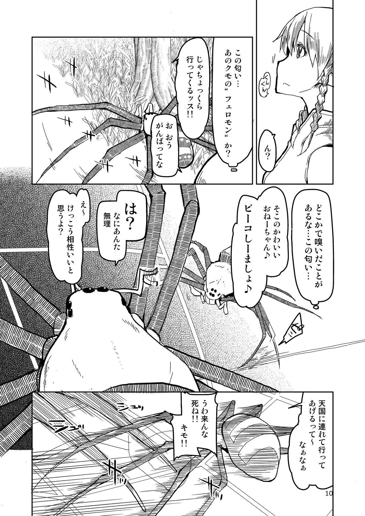 Dosukebe Elf no Ishukan Nikki Matome 2 10
