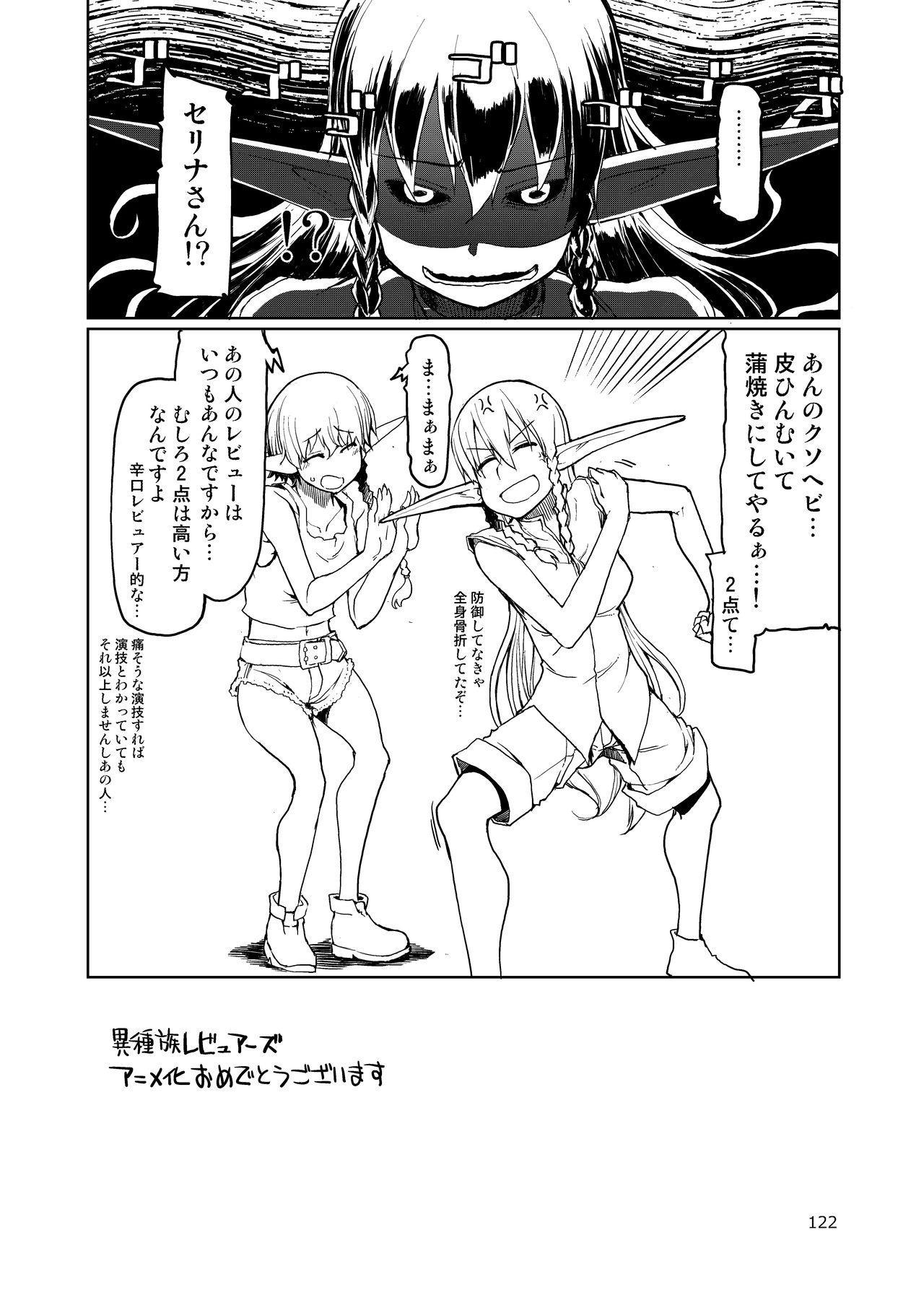 Dosukebe Elf no Ishukan Nikki Matome 2 122