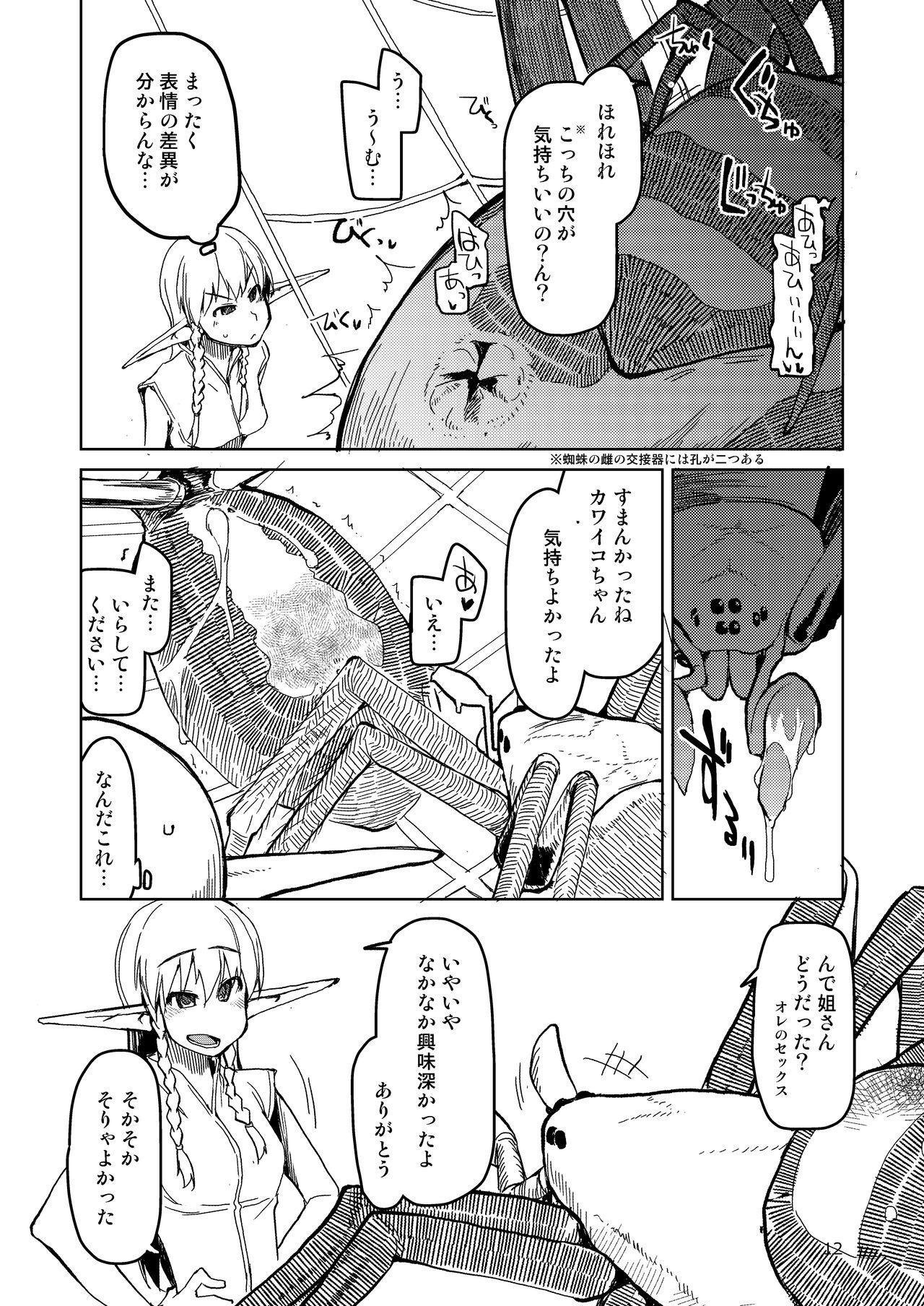 Dosukebe Elf no Ishukan Nikki Matome 2 12