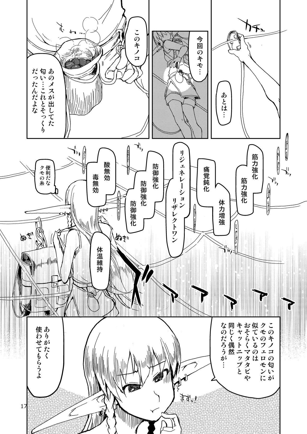 Dosukebe Elf no Ishukan Nikki Matome 2 17