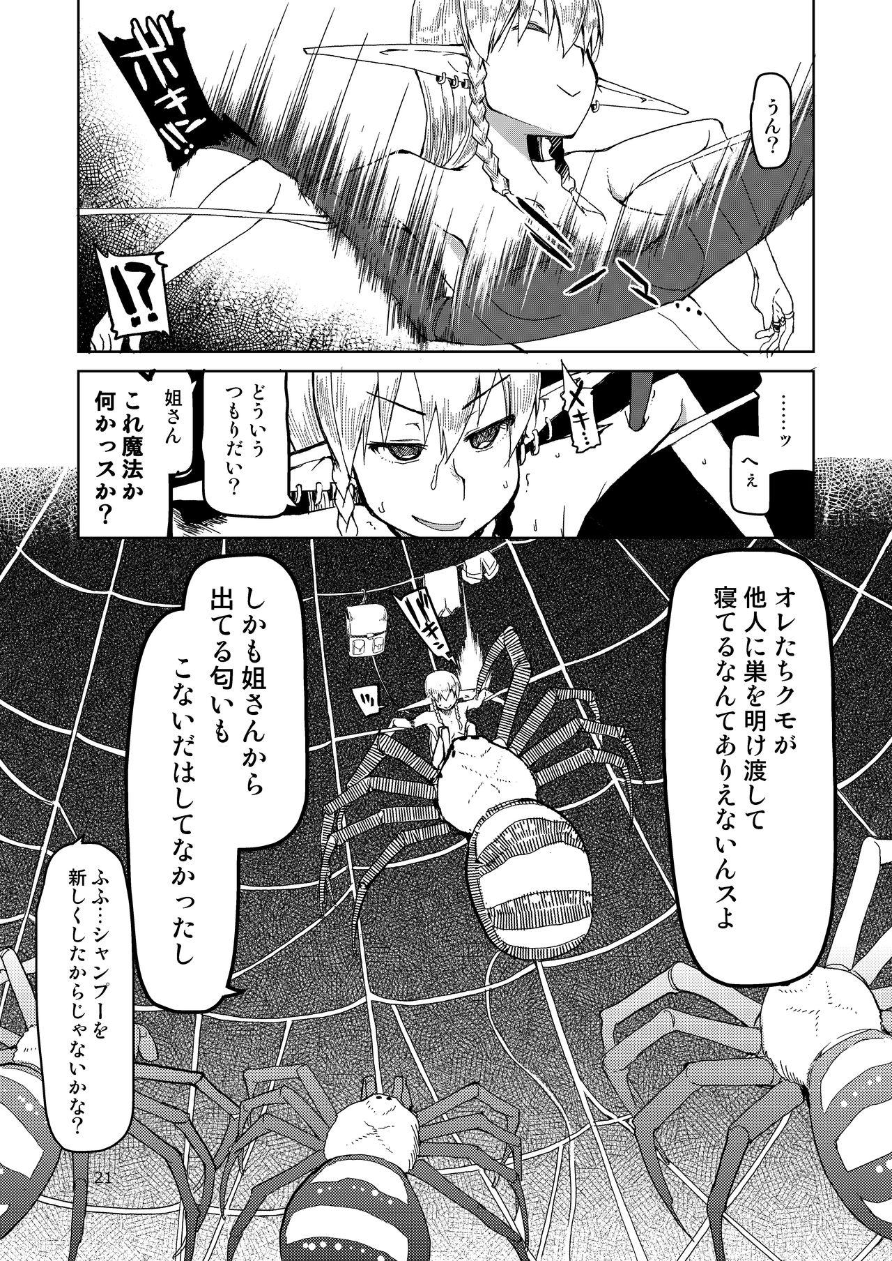 Dosukebe Elf no Ishukan Nikki Matome 2 21