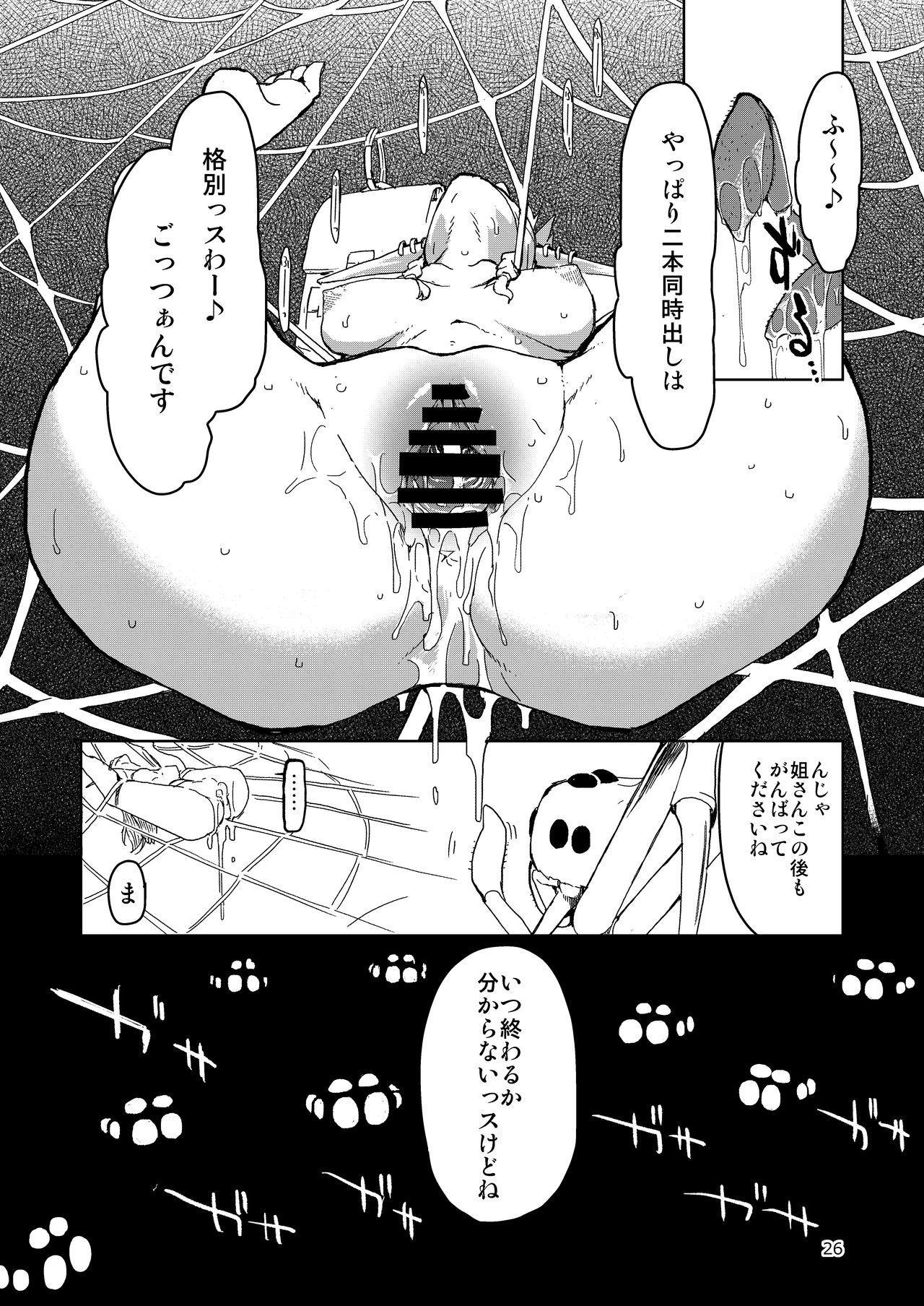 Dosukebe Elf no Ishukan Nikki Matome 2 26