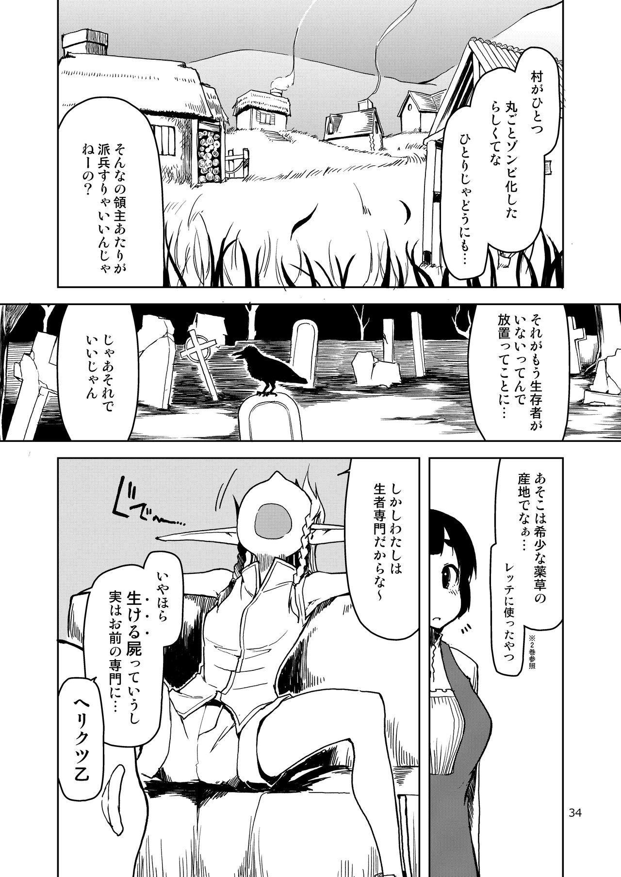 Dosukebe Elf no Ishukan Nikki Matome 2 34