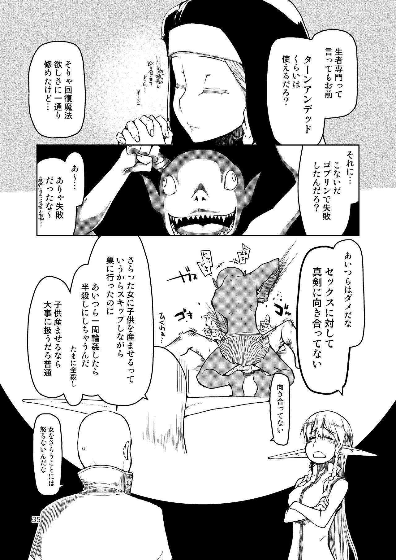 Dosukebe Elf no Ishukan Nikki Matome 2 35