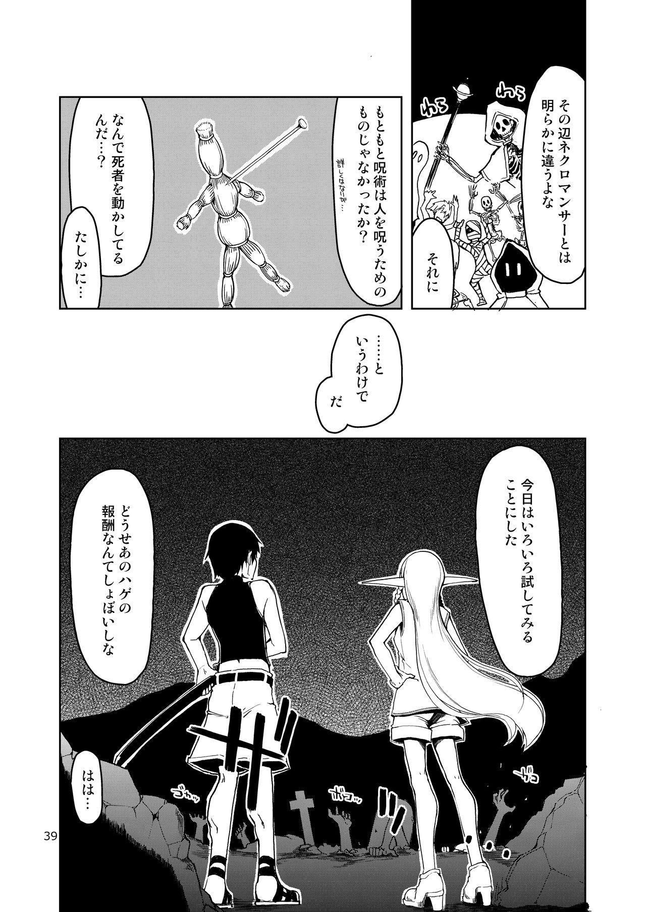 Dosukebe Elf no Ishukan Nikki Matome 2 39