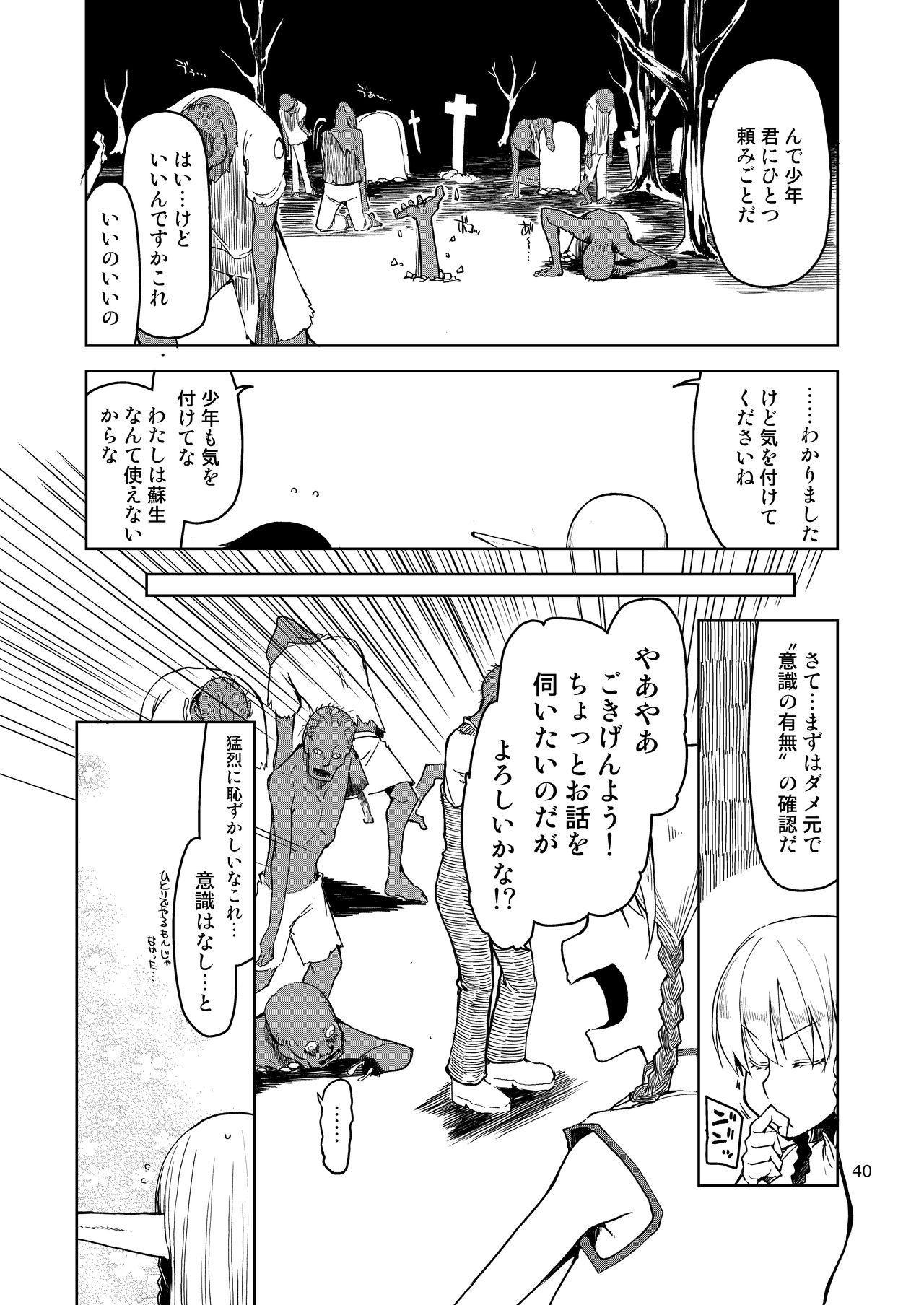 Dosukebe Elf no Ishukan Nikki Matome 2 40