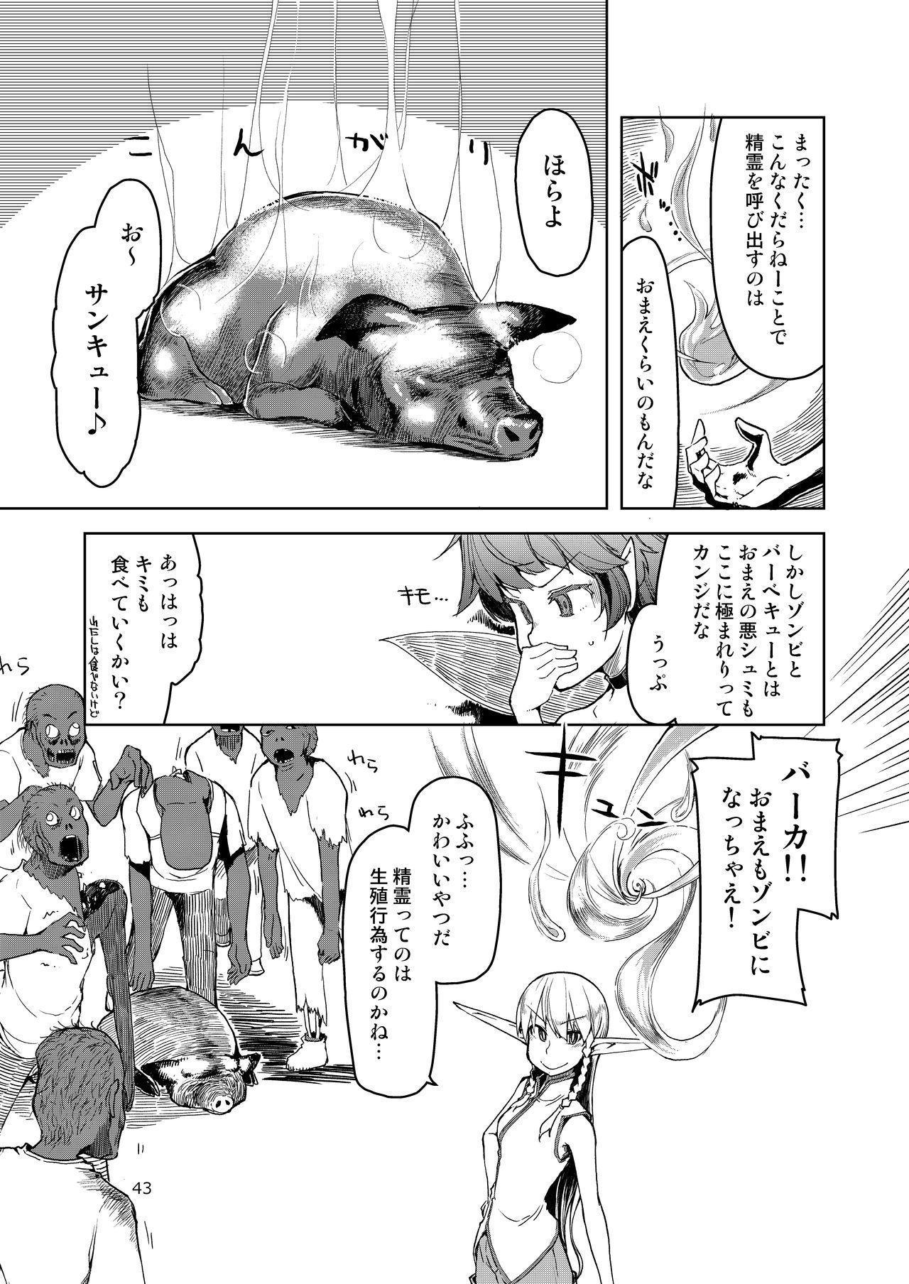 Dosukebe Elf no Ishukan Nikki Matome 2 43