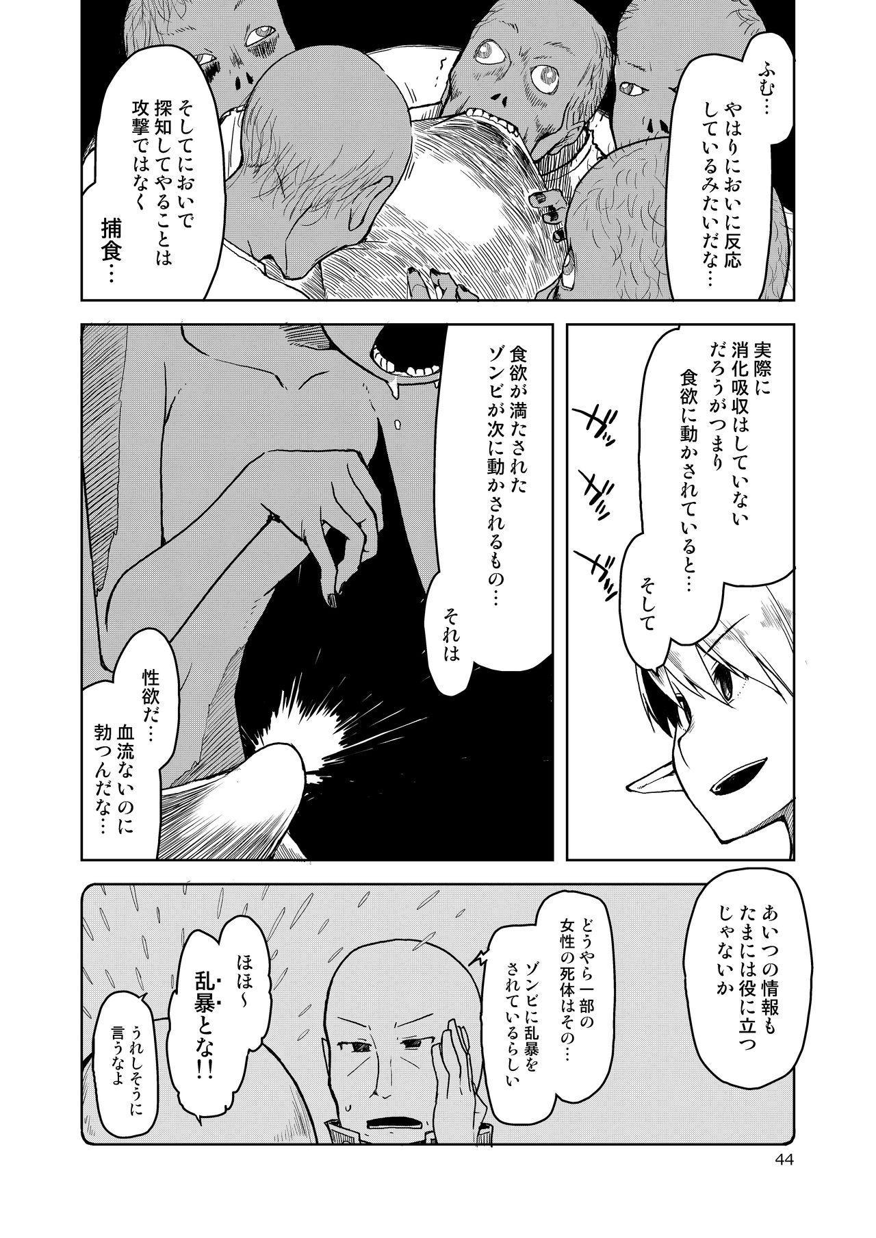 Dosukebe Elf no Ishukan Nikki Matome 2 44