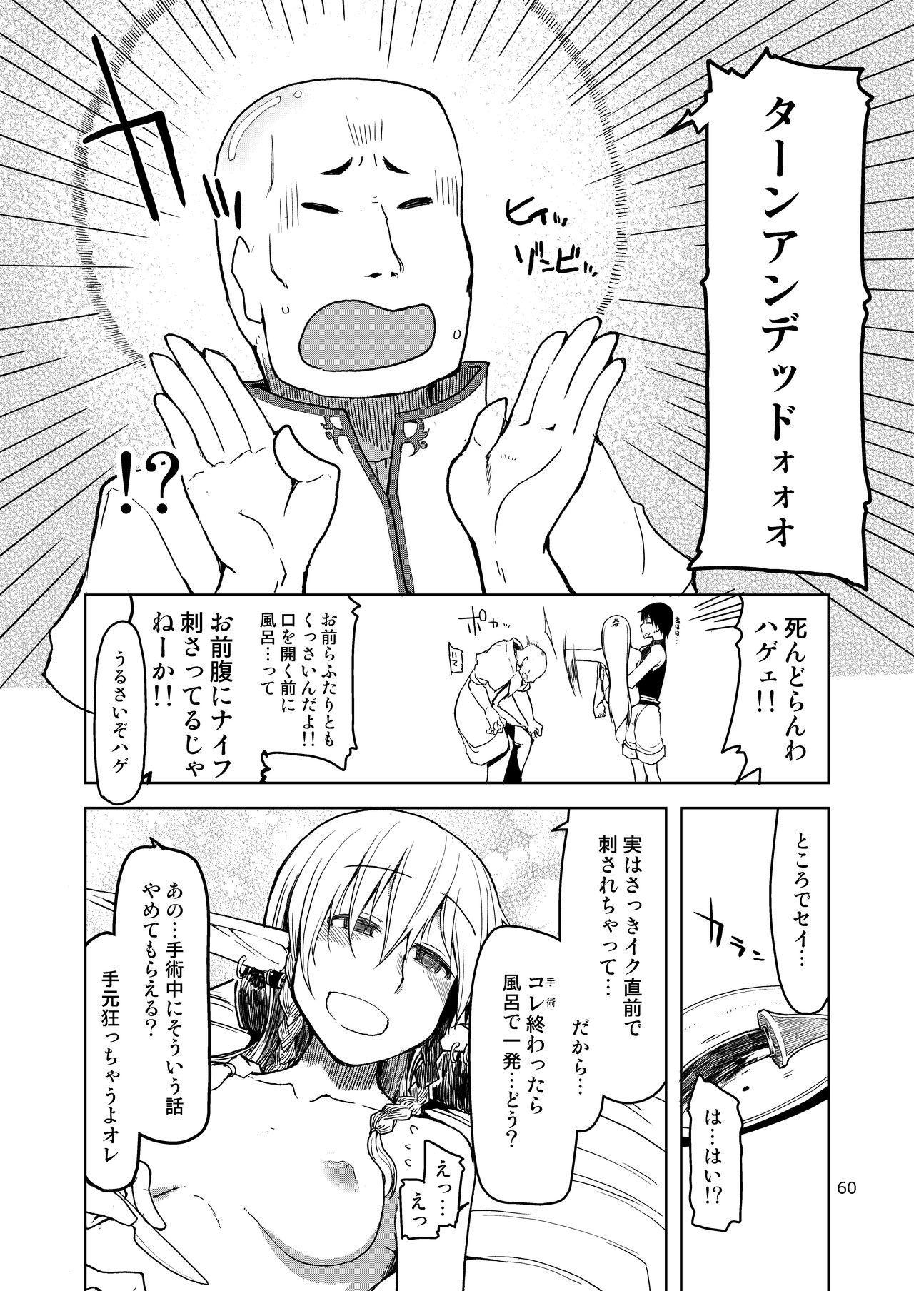 Dosukebe Elf no Ishukan Nikki Matome 2 60