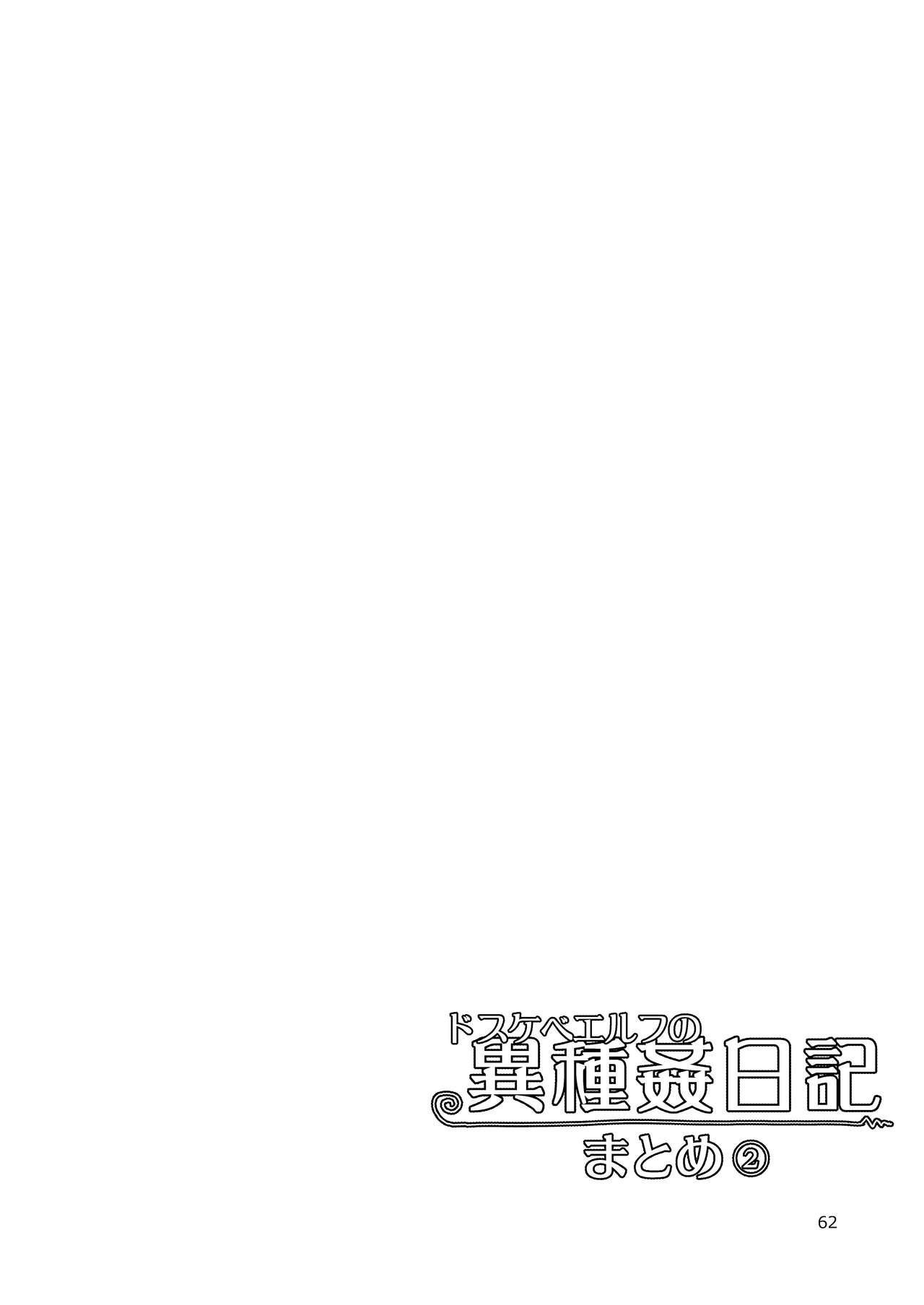 Dosukebe Elf no Ishukan Nikki Matome 2 62