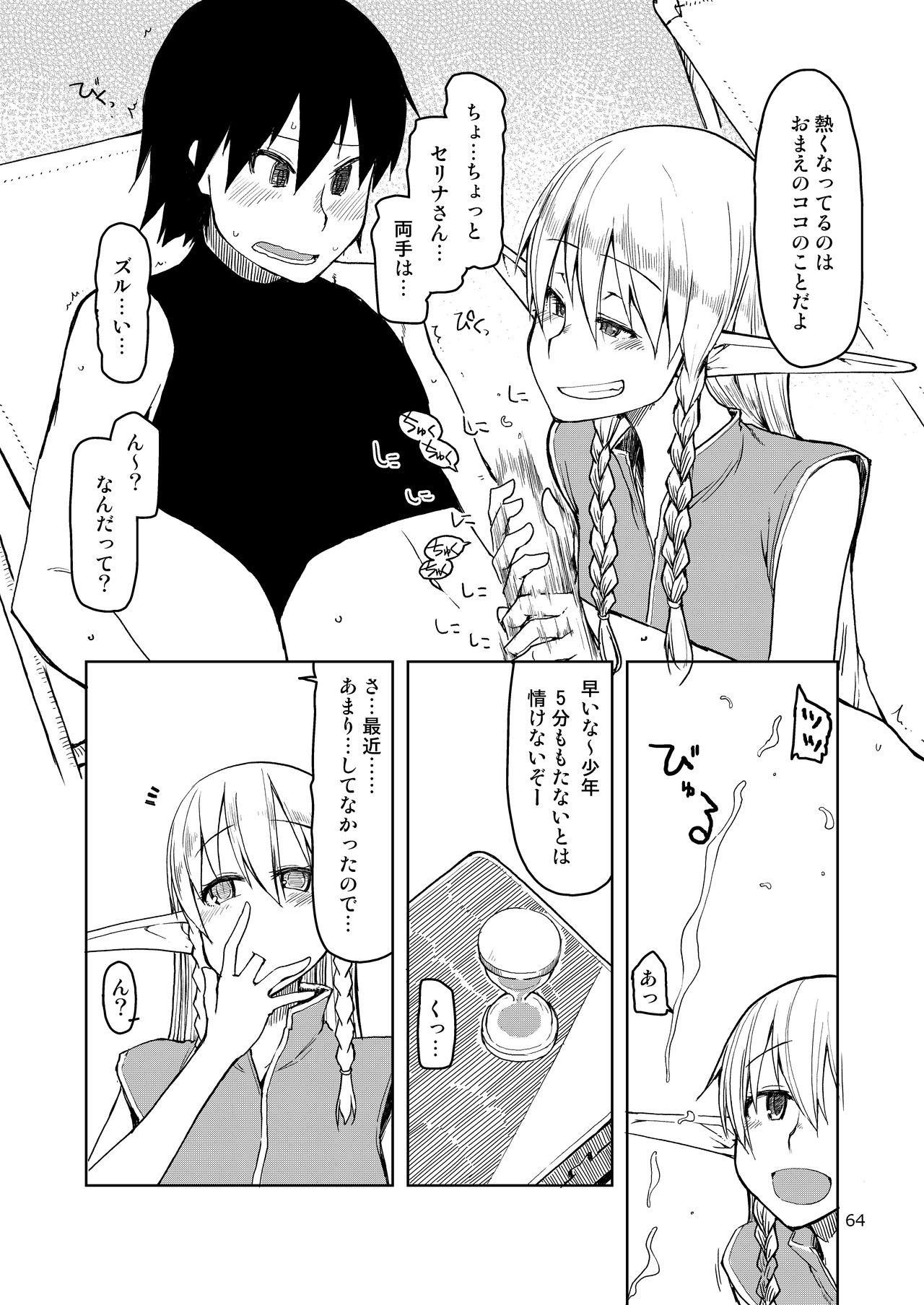 Dosukebe Elf no Ishukan Nikki Matome 2 64