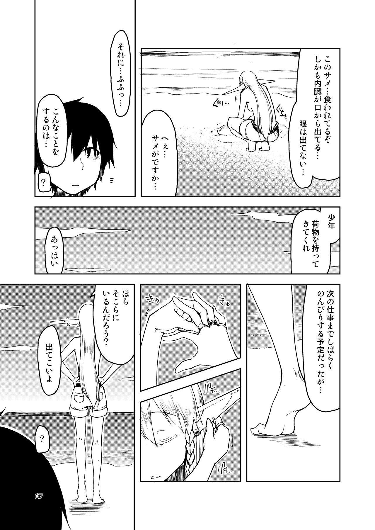 Dosukebe Elf no Ishukan Nikki Matome 2 67