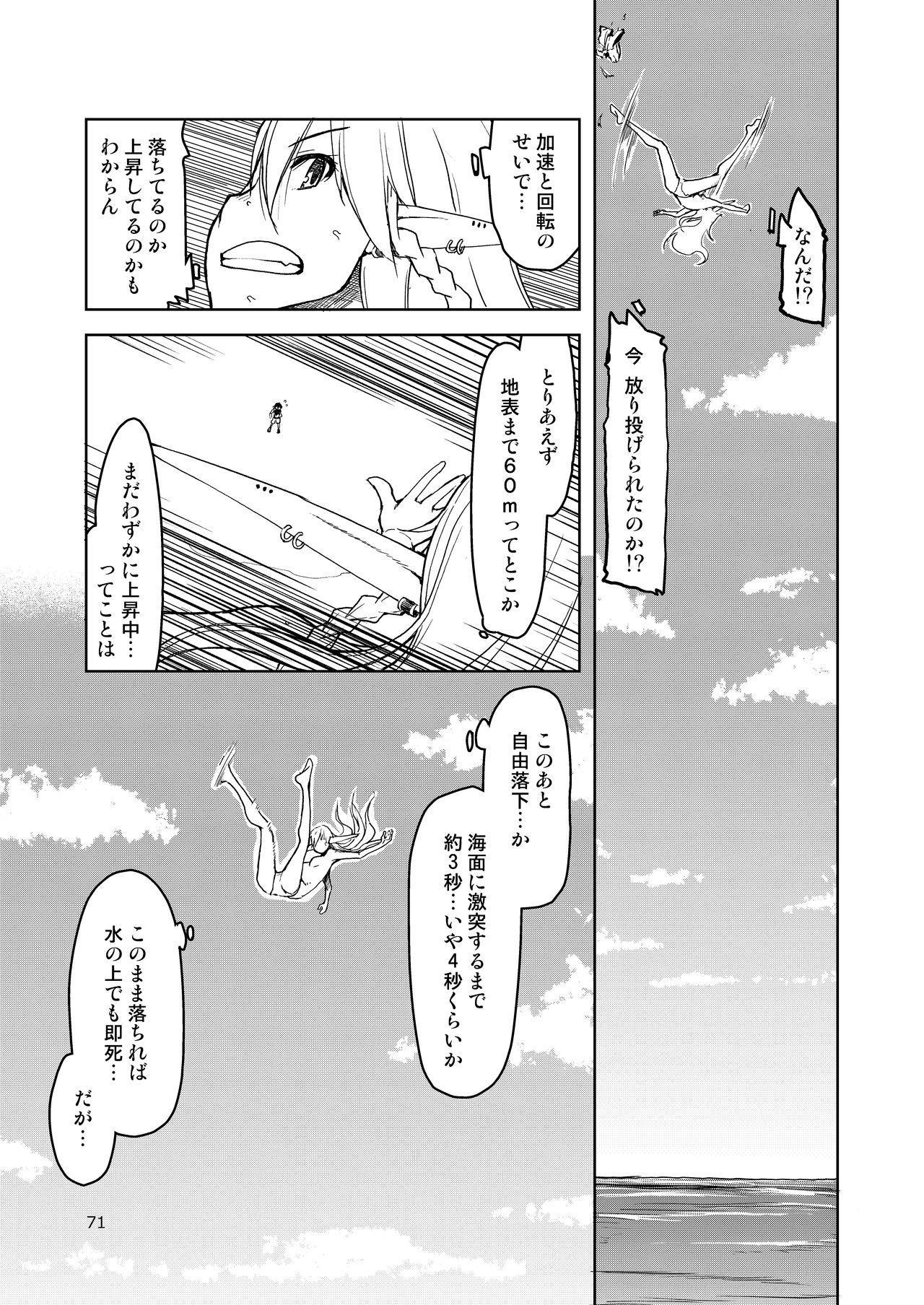 Dosukebe Elf no Ishukan Nikki Matome 2 71