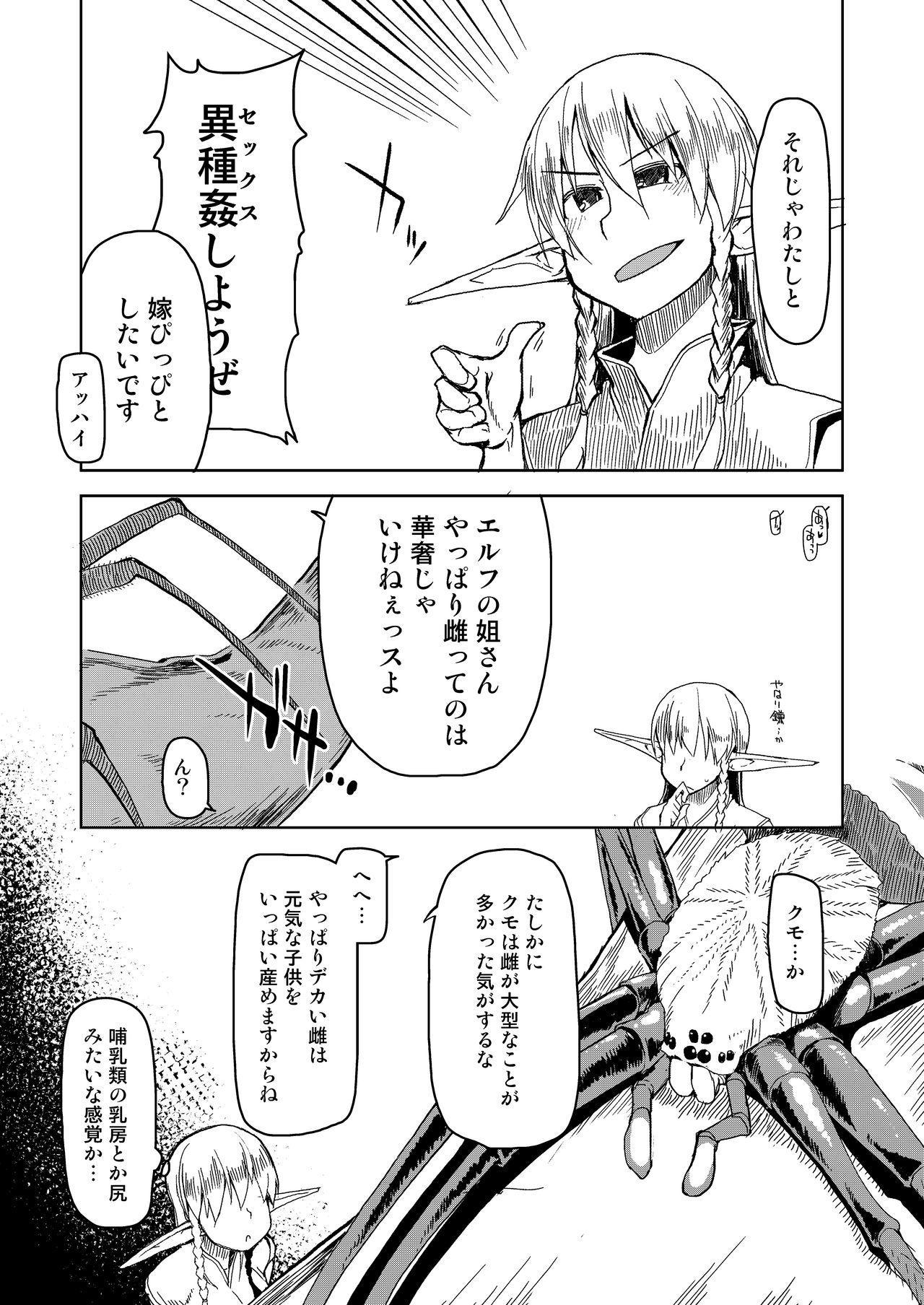 Dosukebe Elf no Ishukan Nikki Matome 2 7