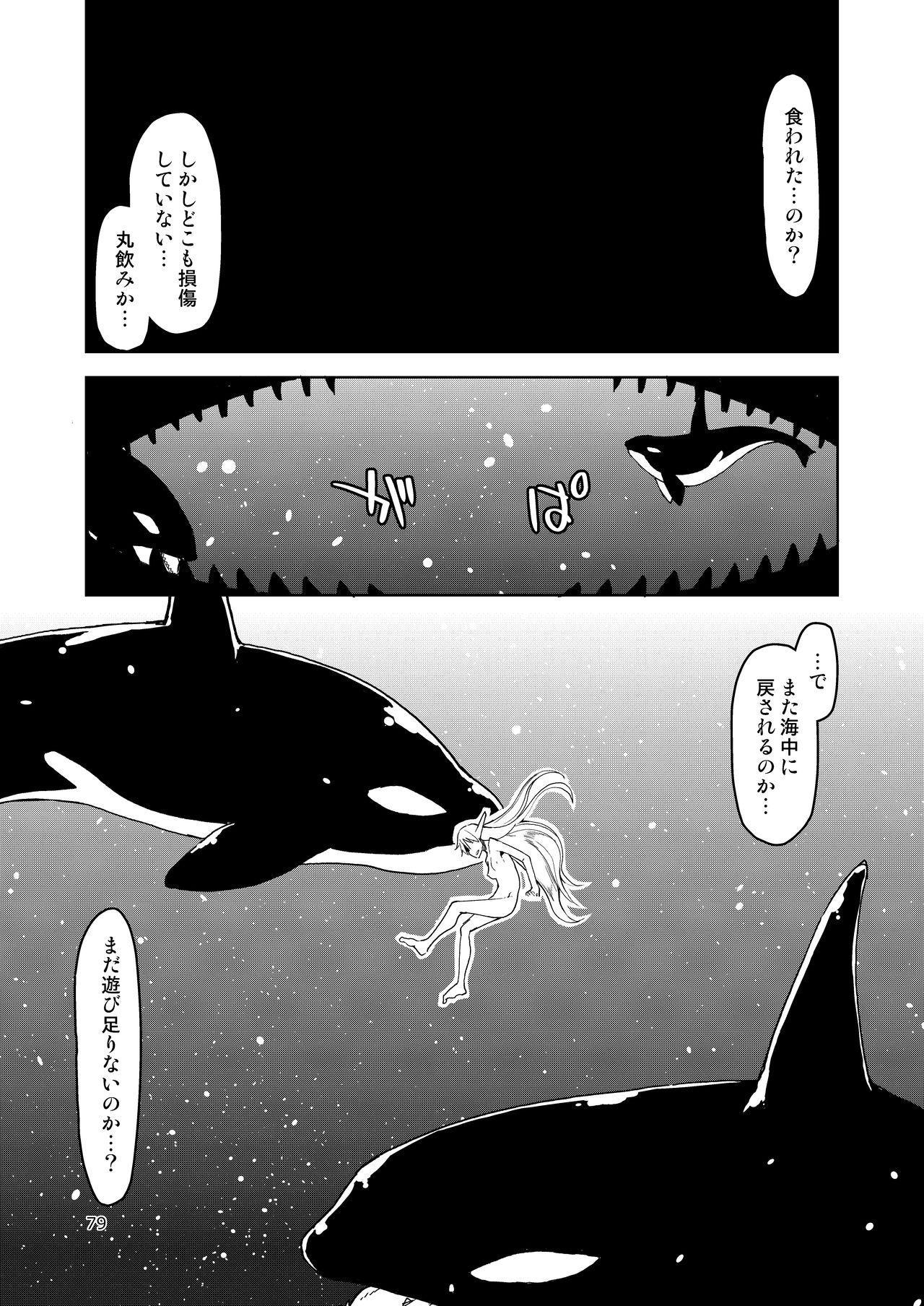 Dosukebe Elf no Ishukan Nikki Matome 2 79