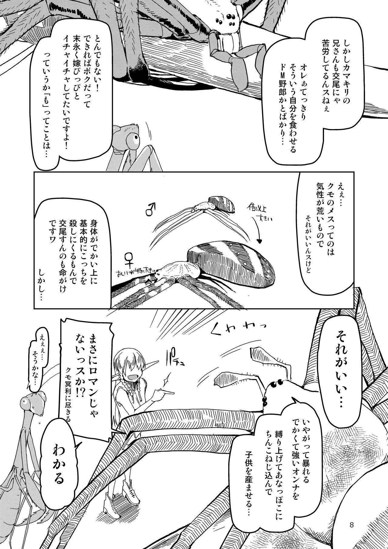 Dosukebe Elf no Ishukan Nikki Matome 2 8