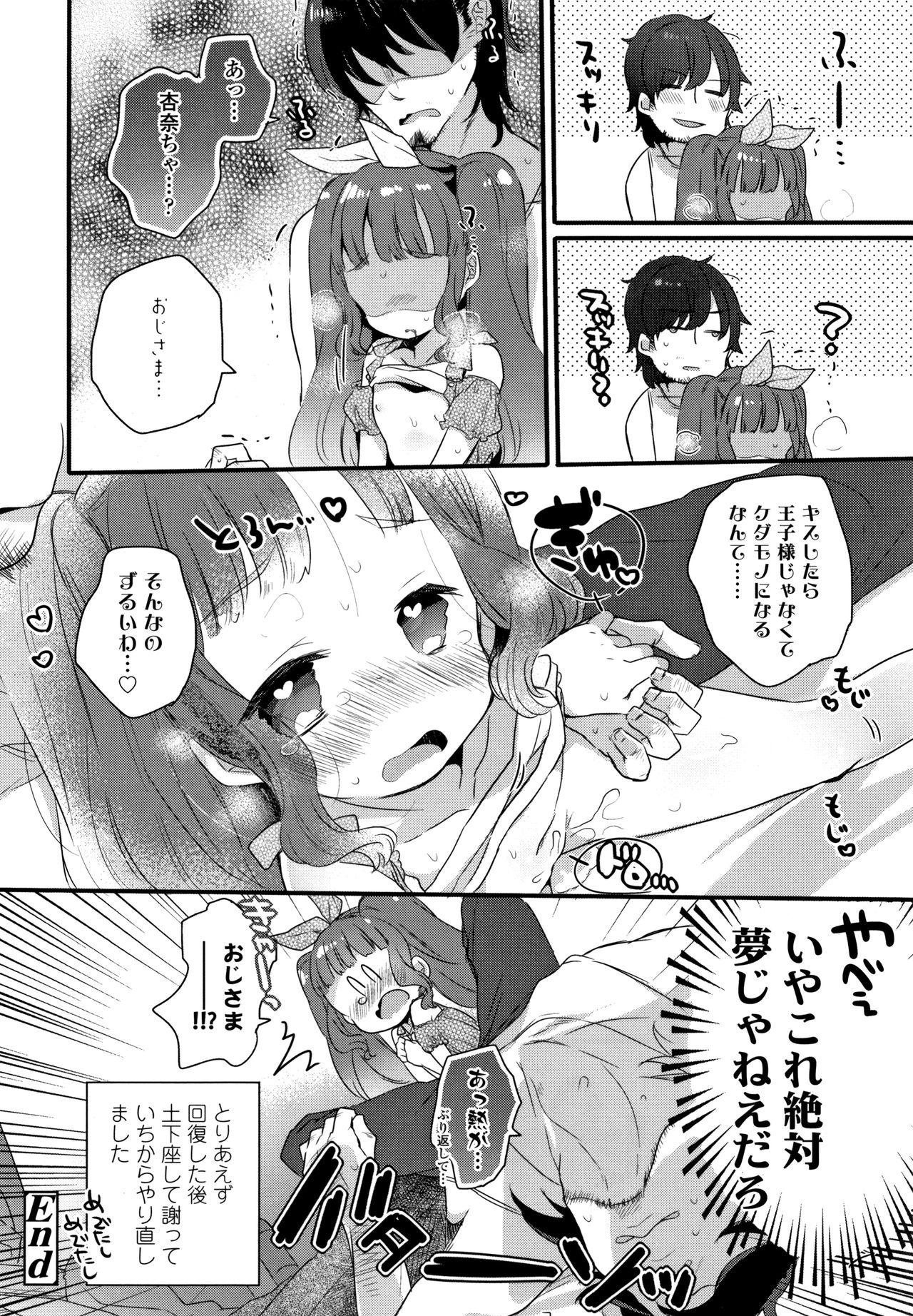 Shoujo Hakanashi Chirase yo Otome 104
