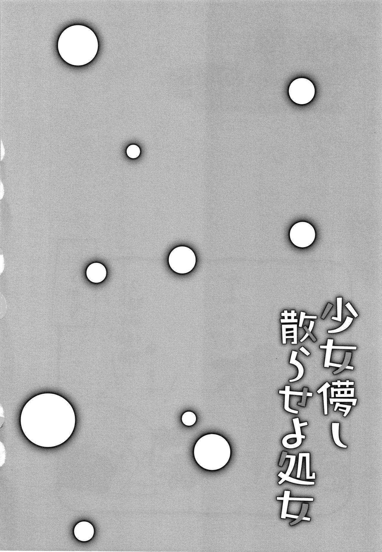 Shoujo Hakanashi Chirase yo Otome 106