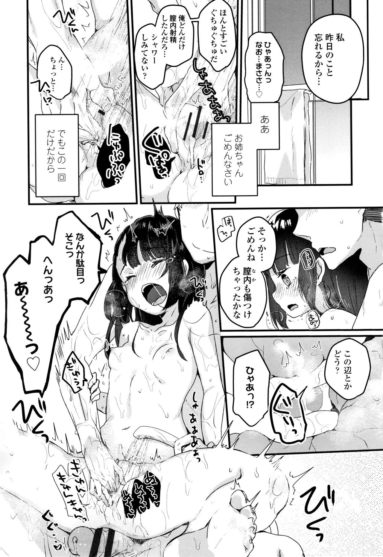 Shoujo Hakanashi Chirase yo Otome 11