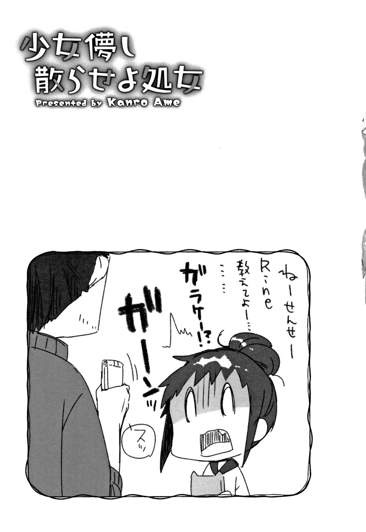 Shoujo Hakanashi Chirase yo Otome 129
