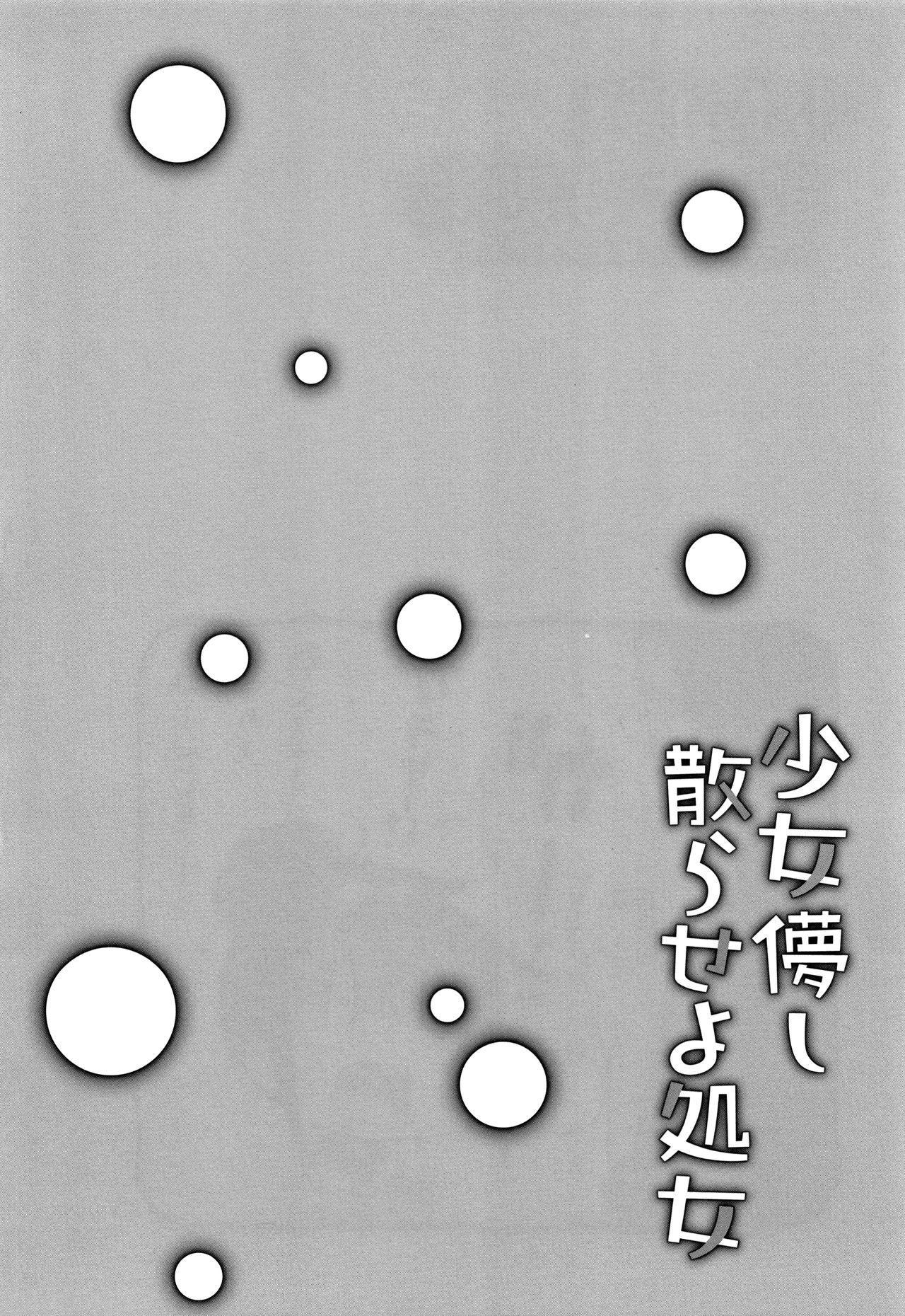 Shoujo Hakanashi Chirase yo Otome 130