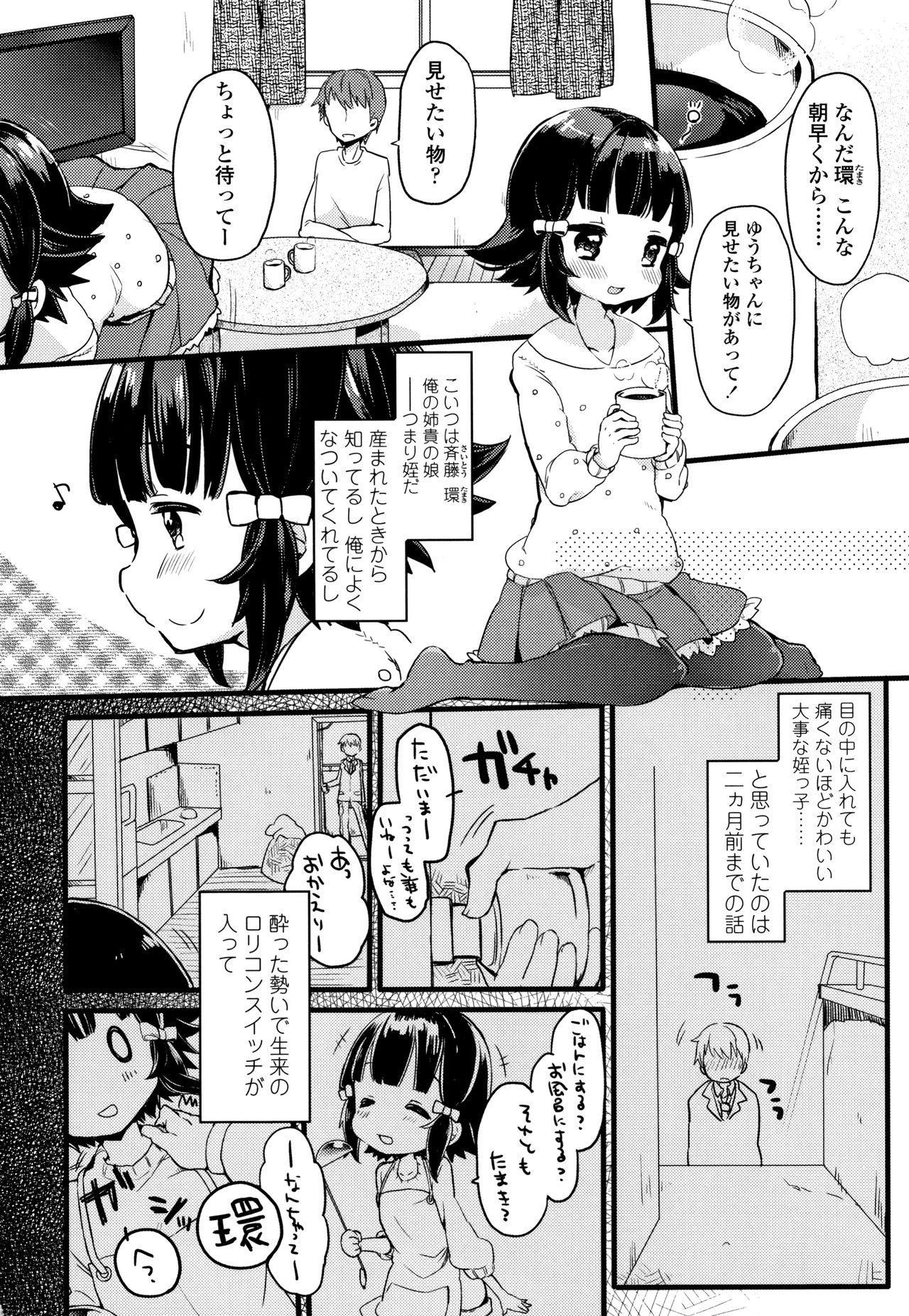 Shoujo Hakanashi Chirase yo Otome 132