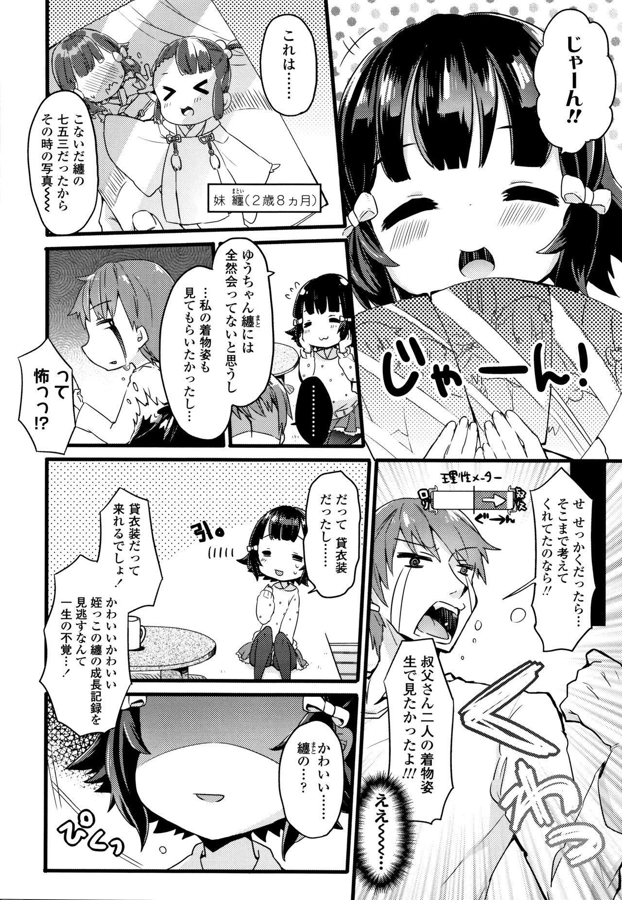 Shoujo Hakanashi Chirase yo Otome 134