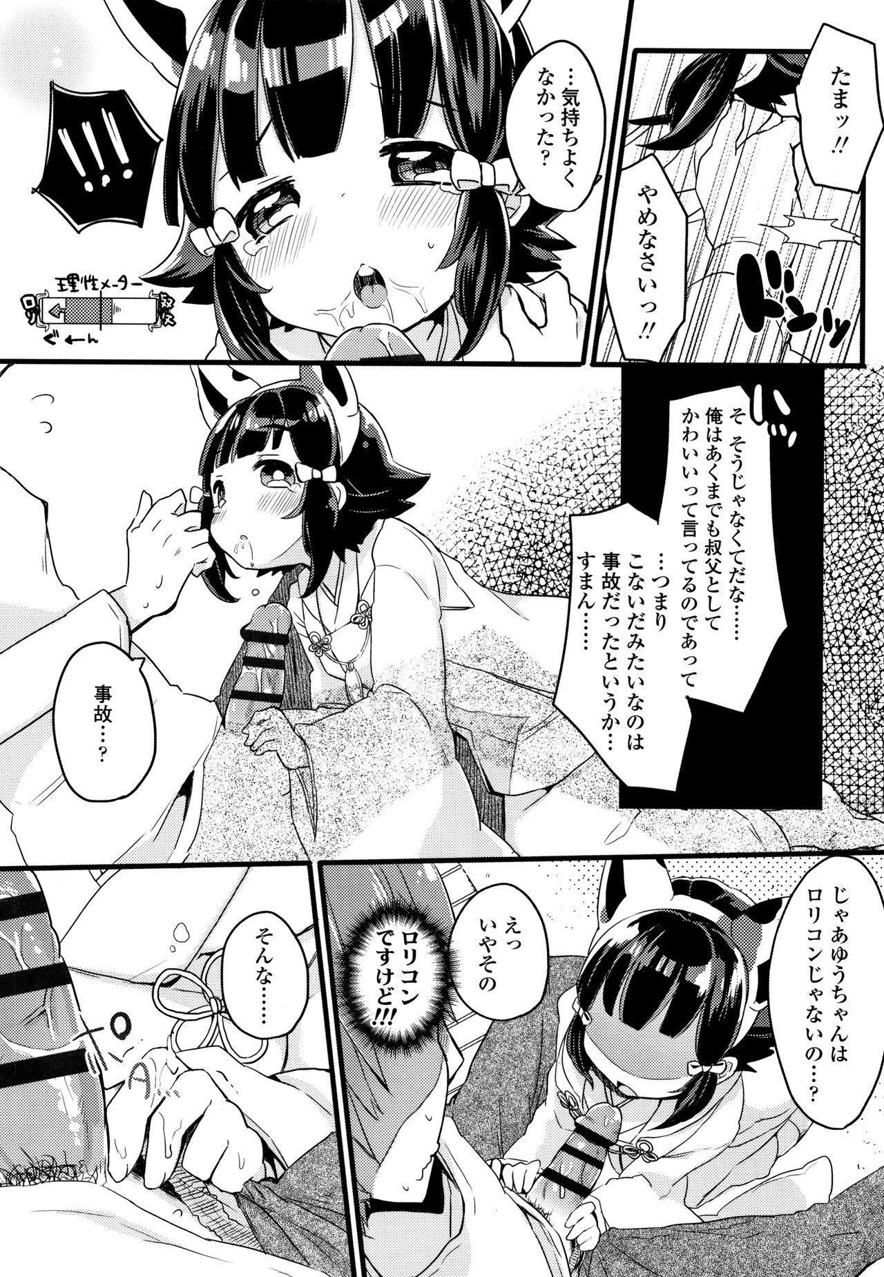 Shoujo Hakanashi Chirase yo Otome 138