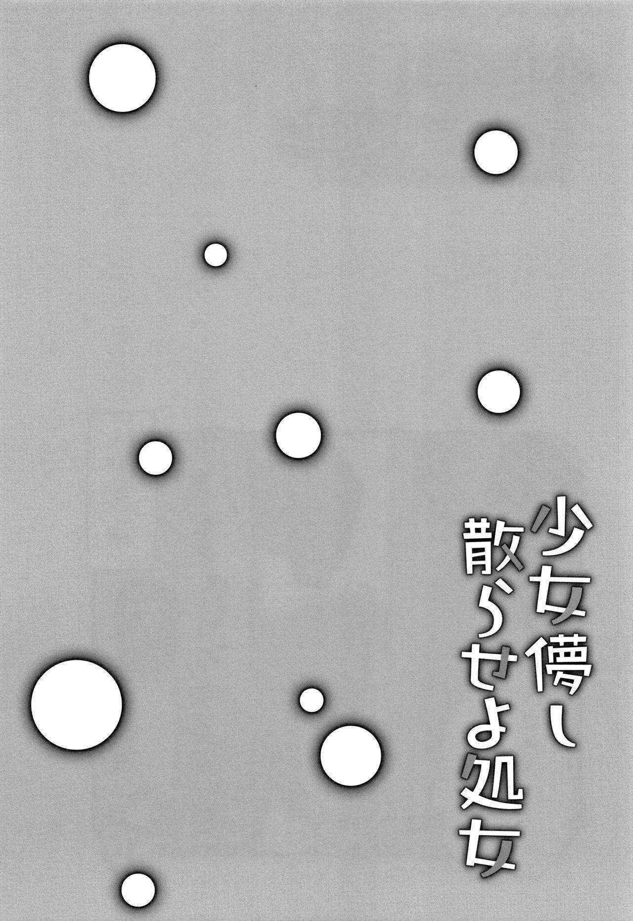 Shoujo Hakanashi Chirase yo Otome 150