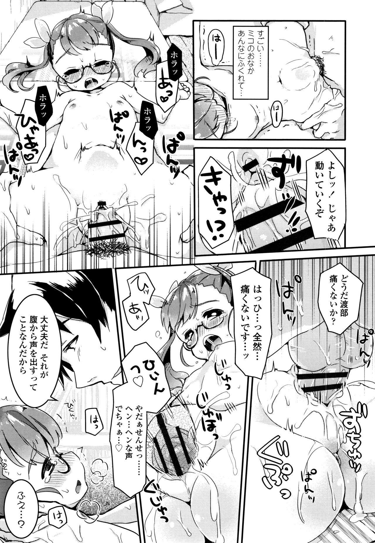 Shoujo Hakanashi Chirase yo Otome 161