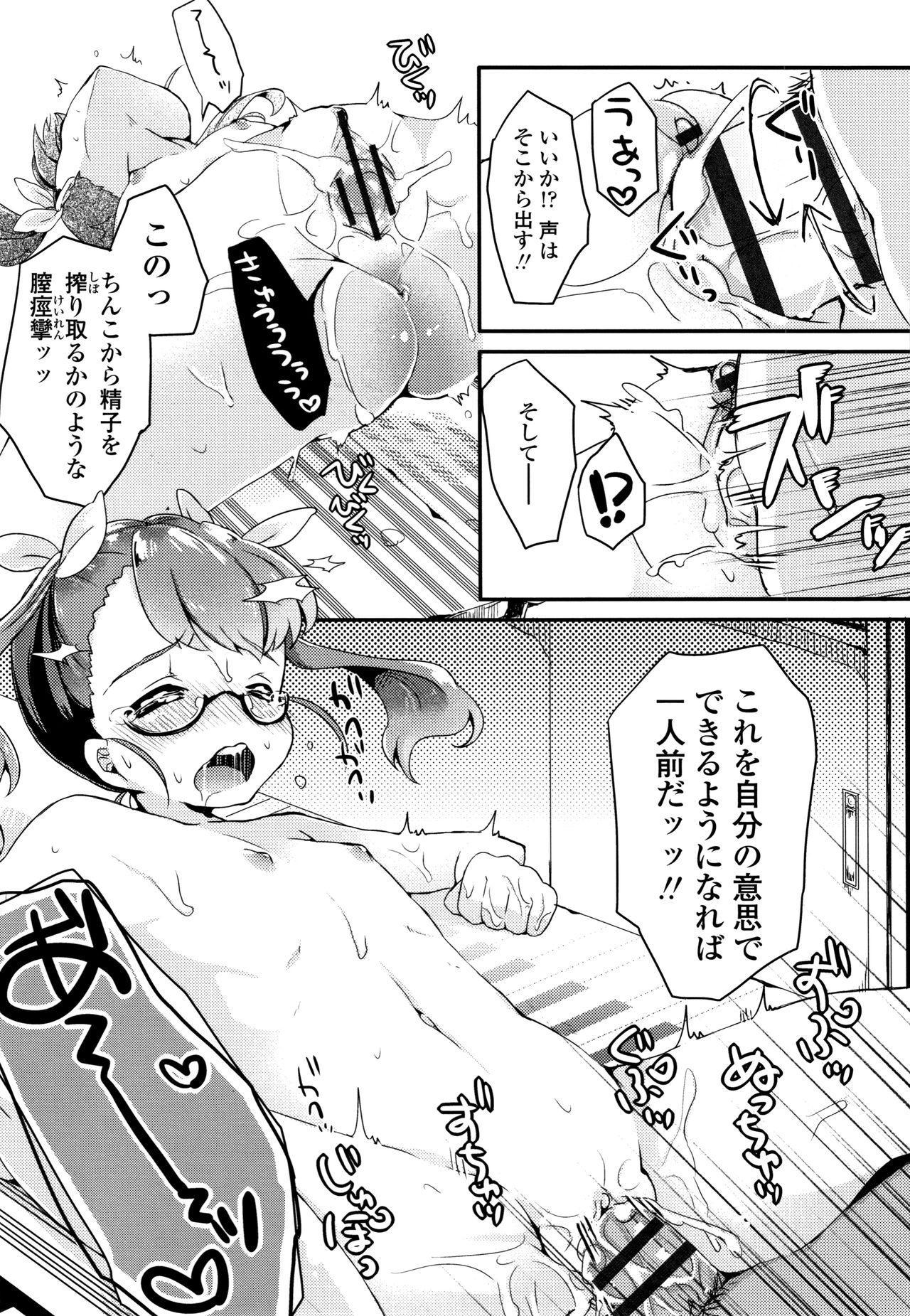 Shoujo Hakanashi Chirase yo Otome 163