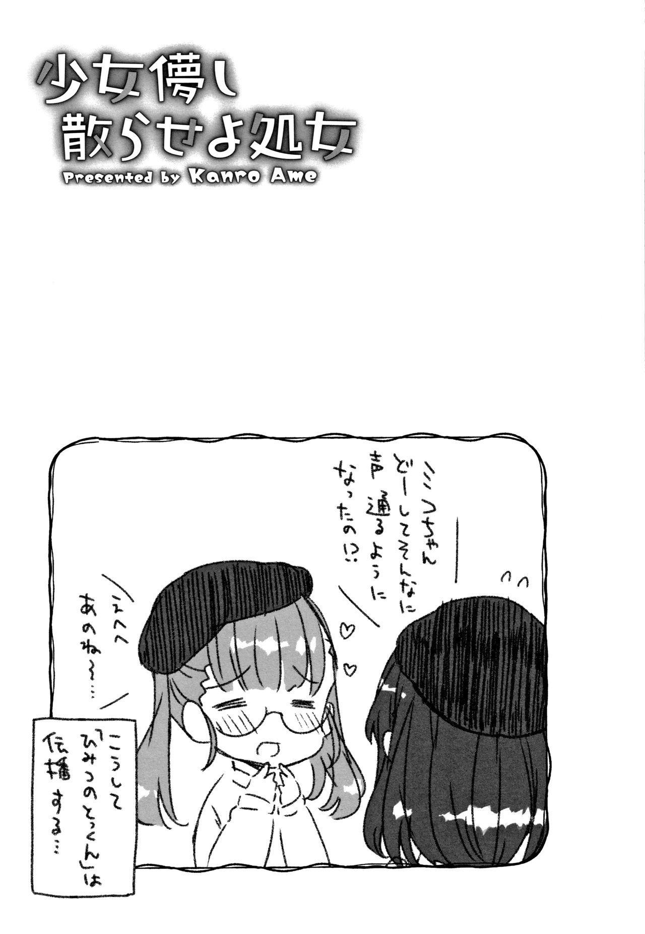 Shoujo Hakanashi Chirase yo Otome 167