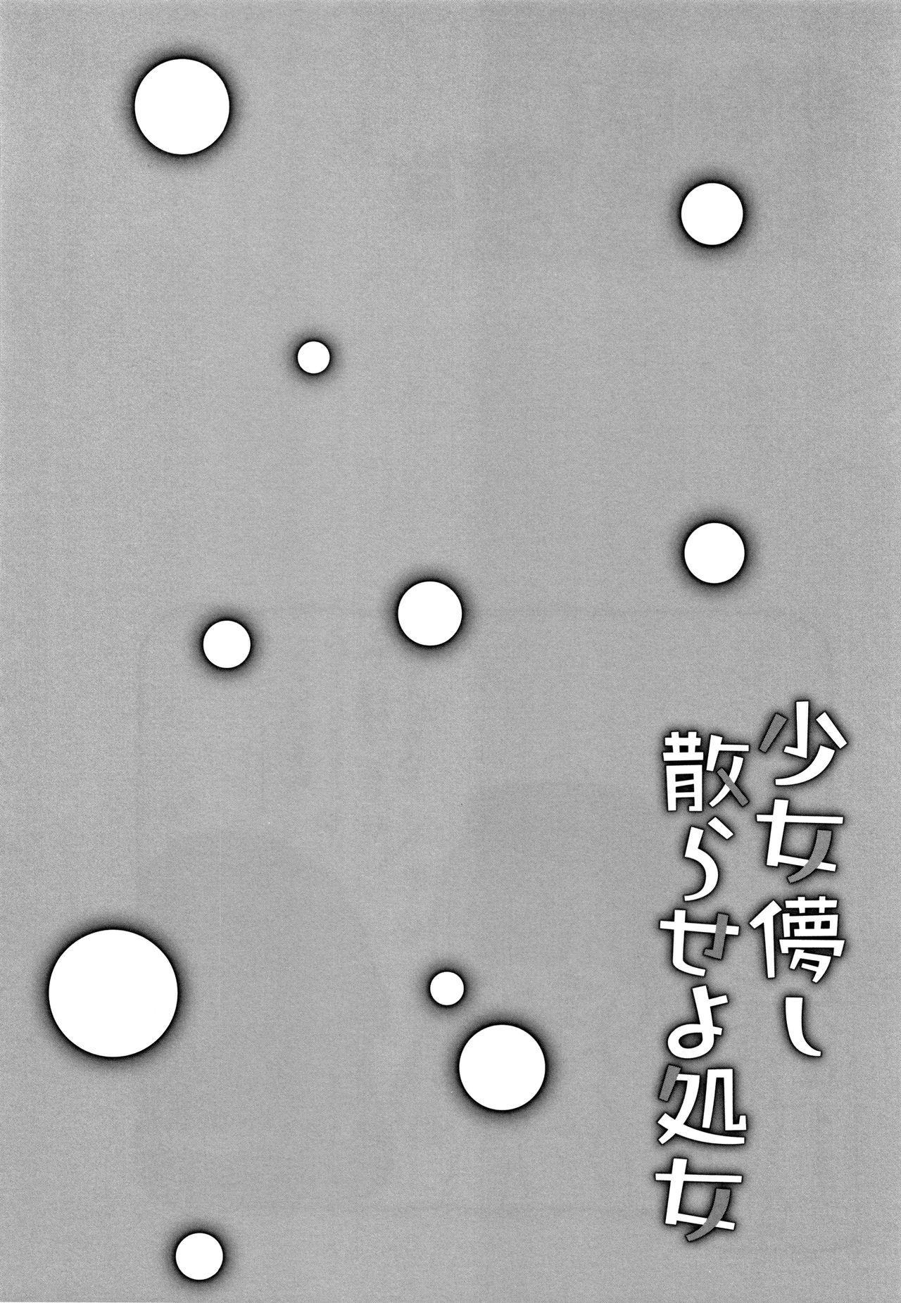 Shoujo Hakanashi Chirase yo Otome 168