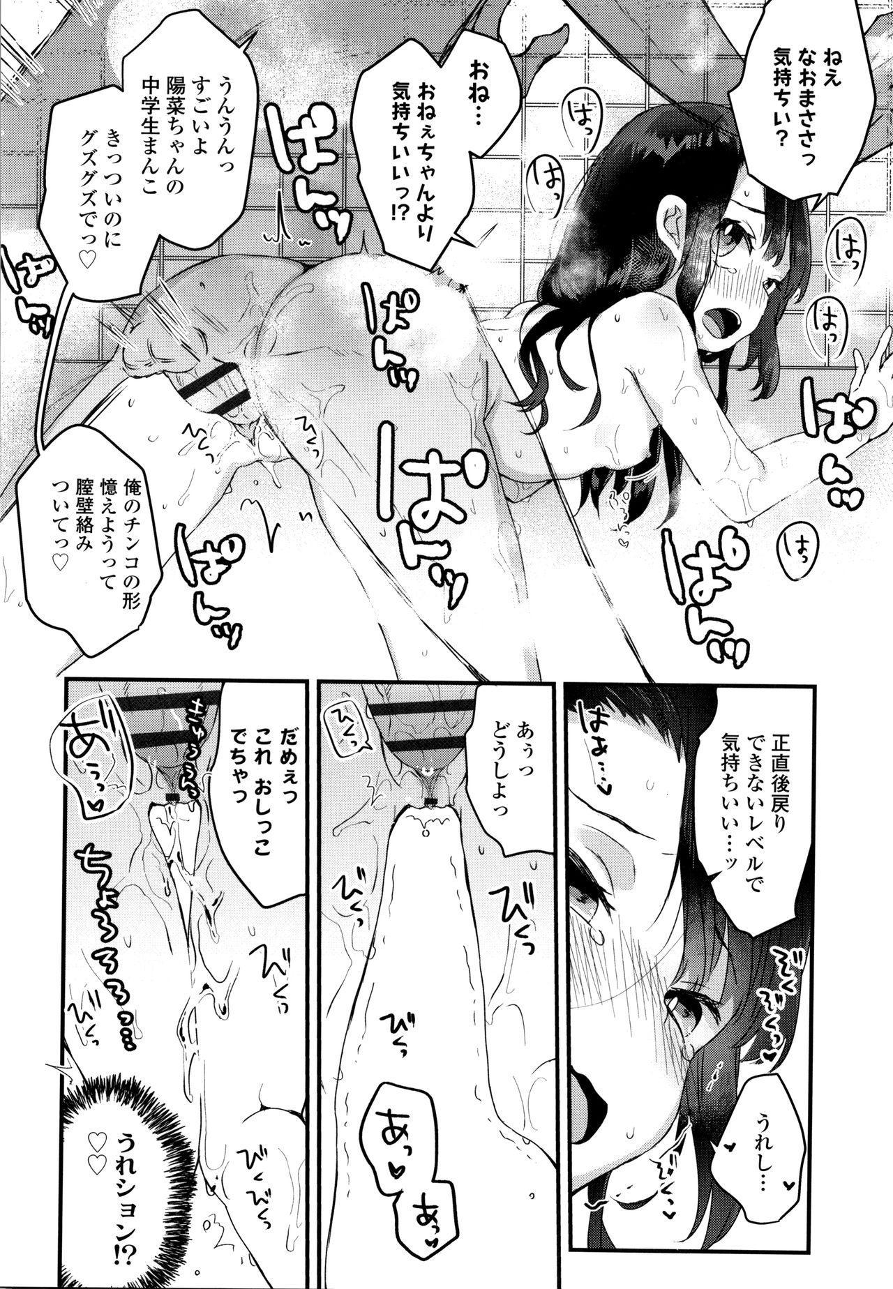 Shoujo Hakanashi Chirase yo Otome 16