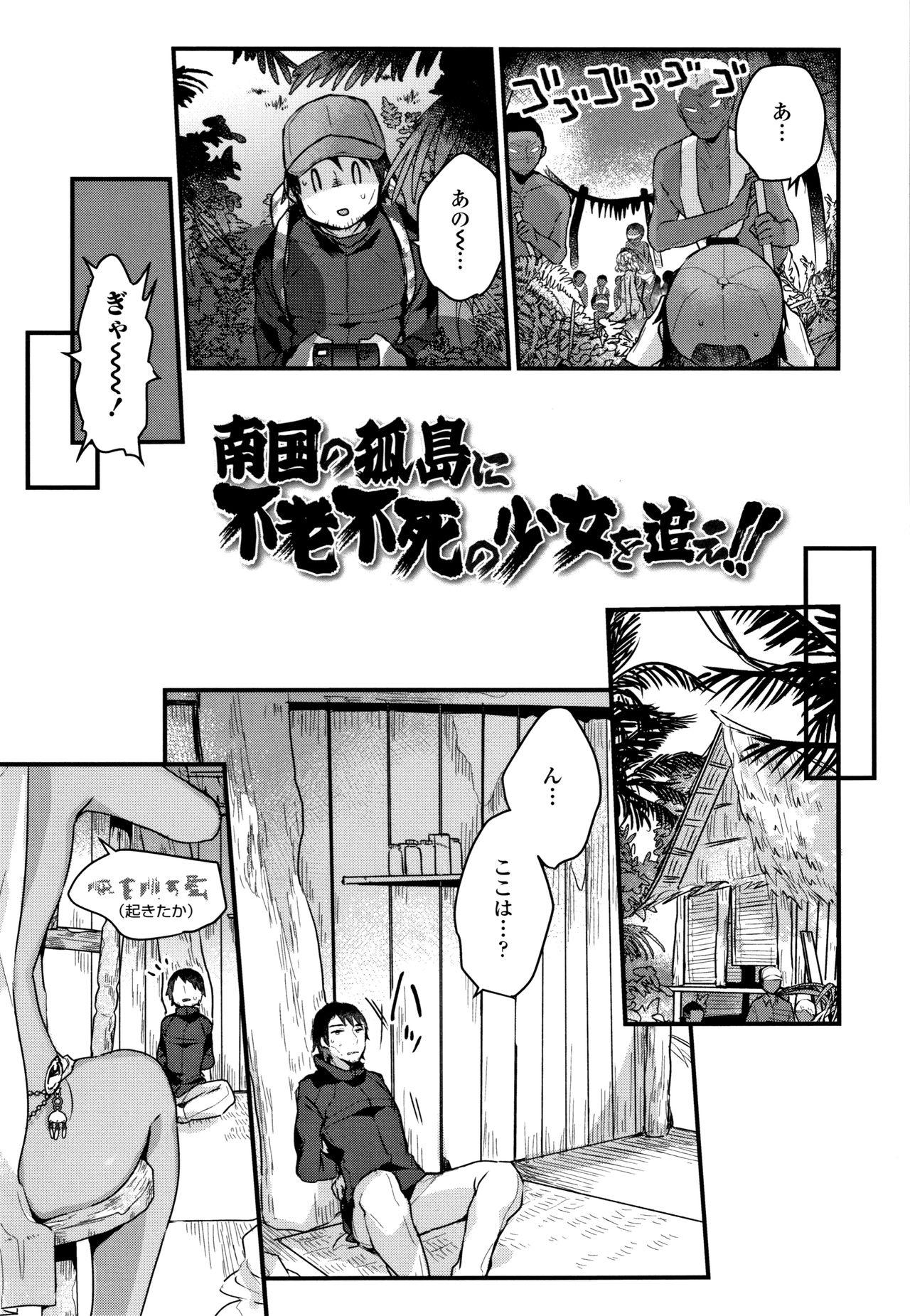 Shoujo Hakanashi Chirase yo Otome 171