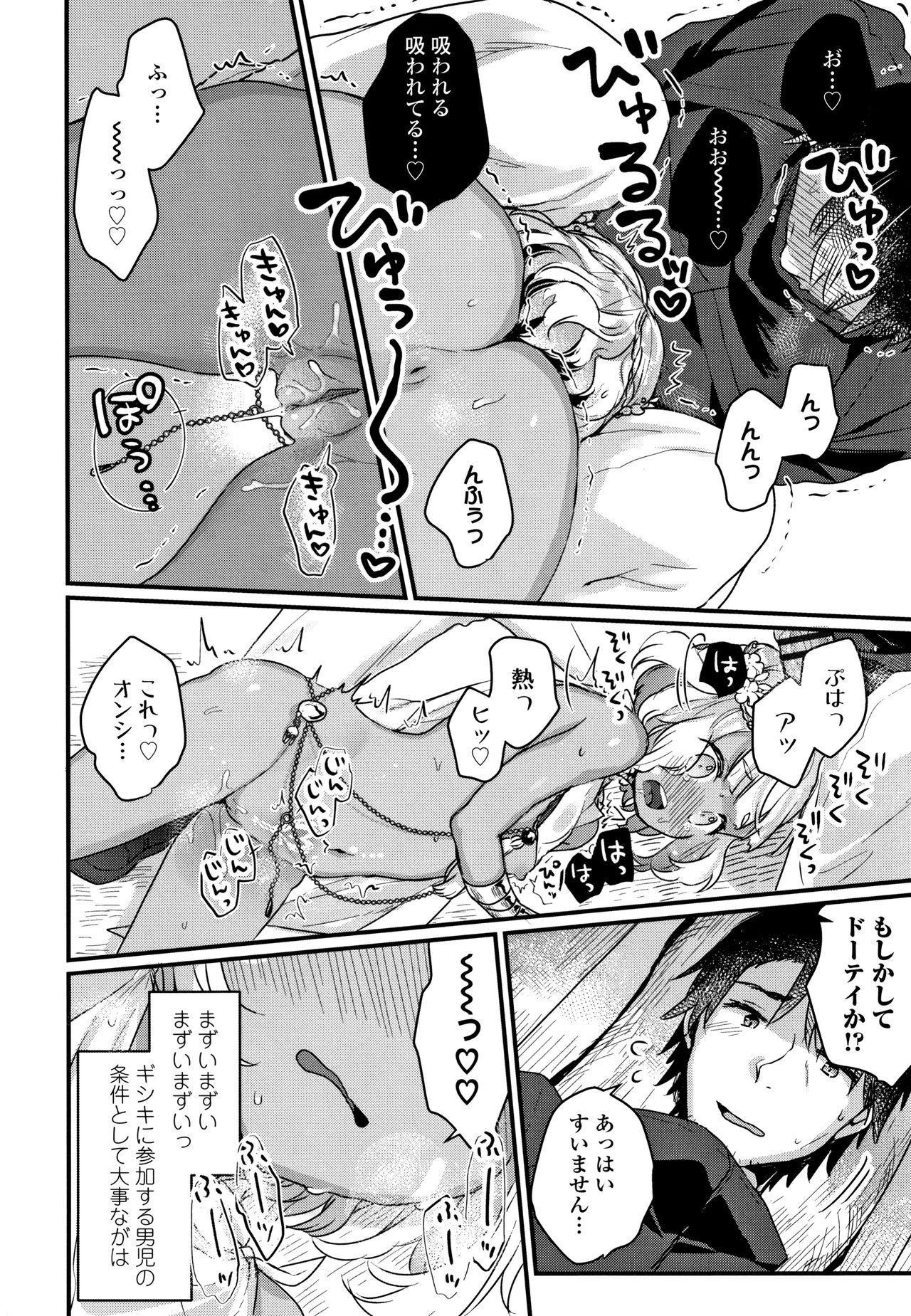 Shoujo Hakanashi Chirase yo Otome 178