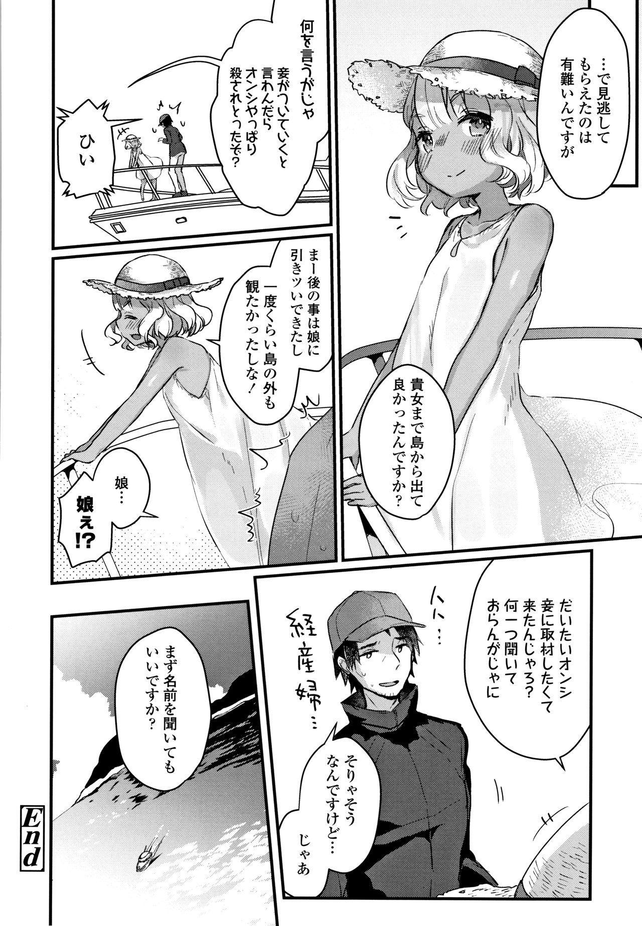 Shoujo Hakanashi Chirase yo Otome 190