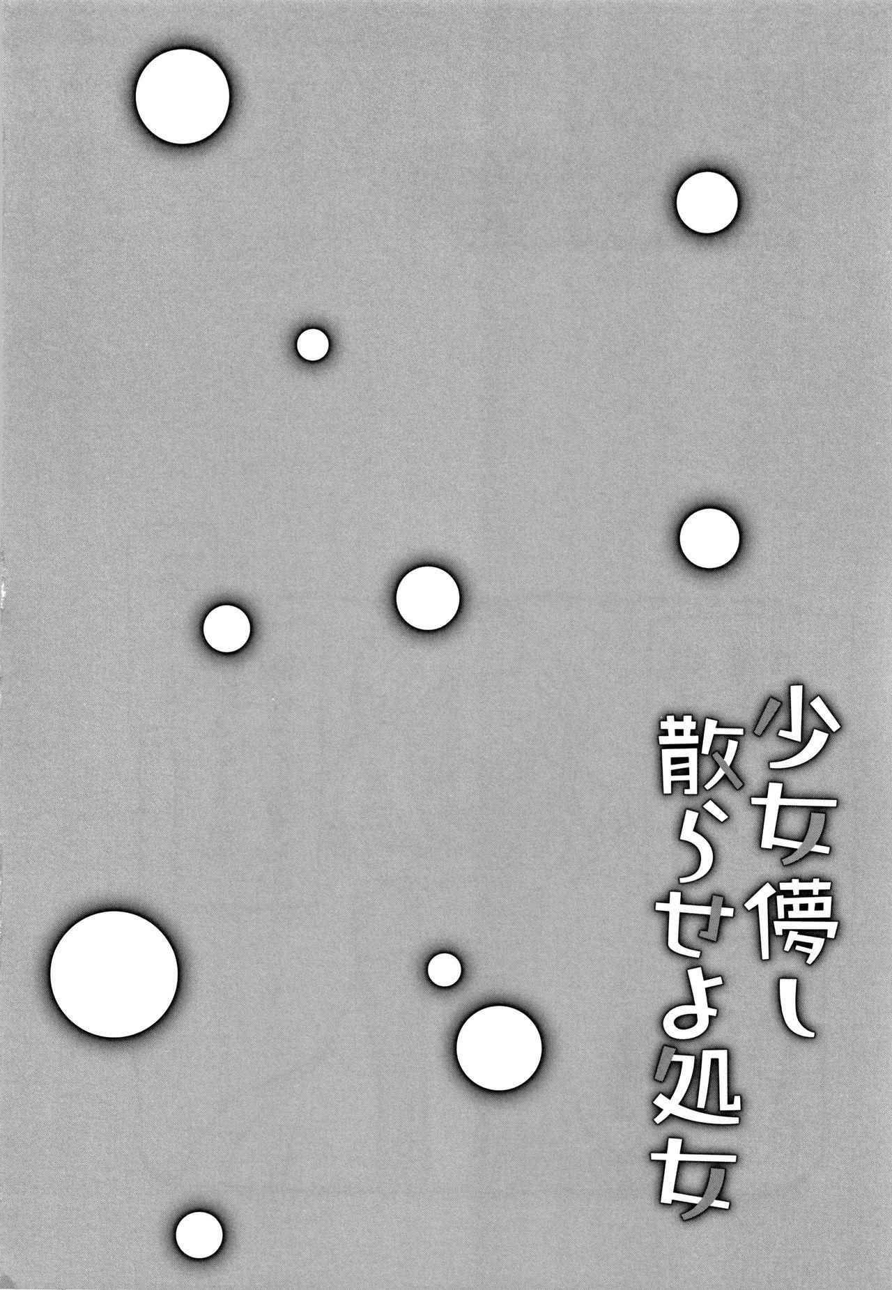 Shoujo Hakanashi Chirase yo Otome 192
