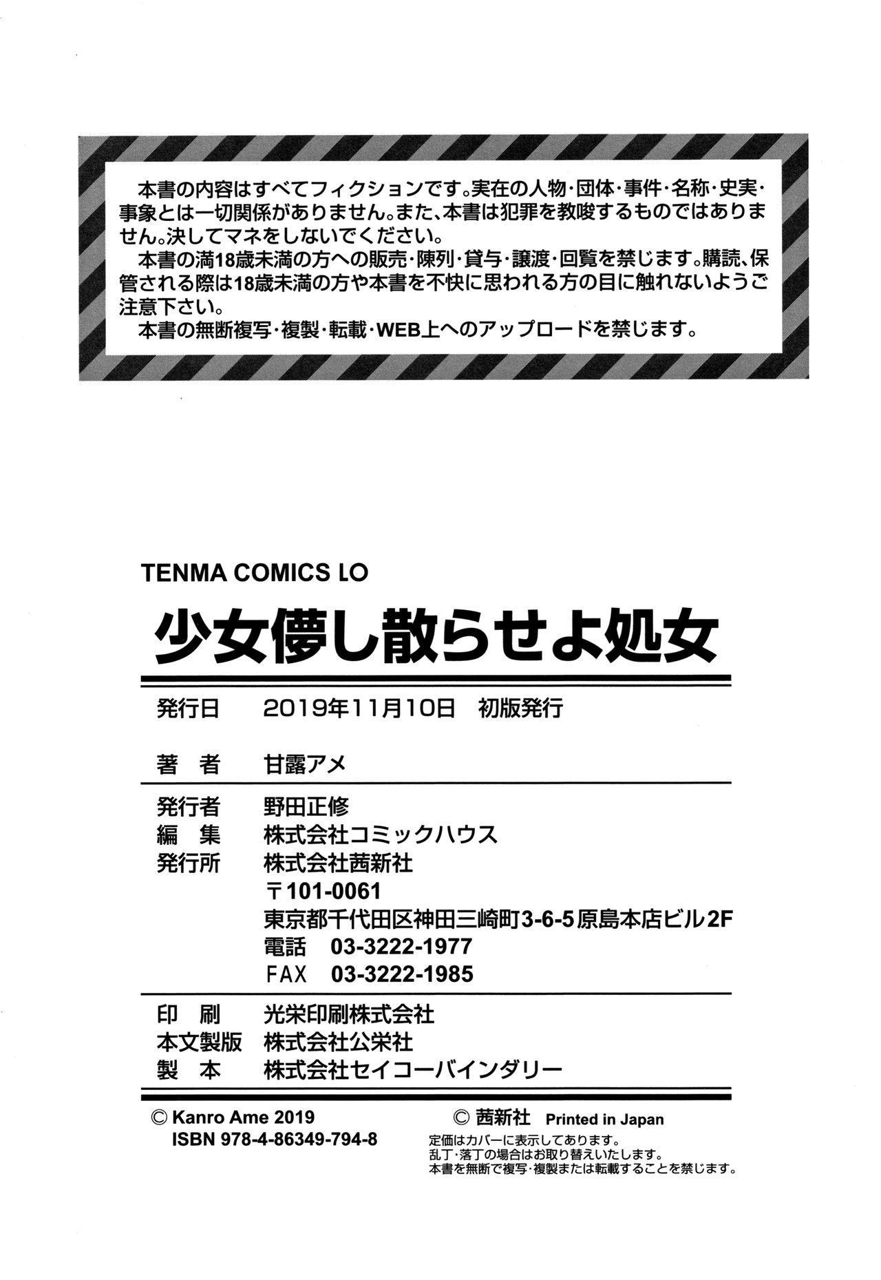 Shoujo Hakanashi Chirase yo Otome 194