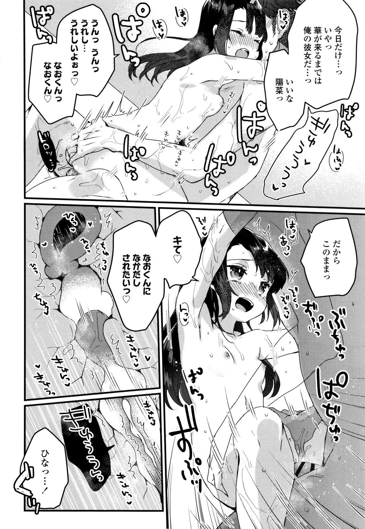 Shoujo Hakanashi Chirase yo Otome 20