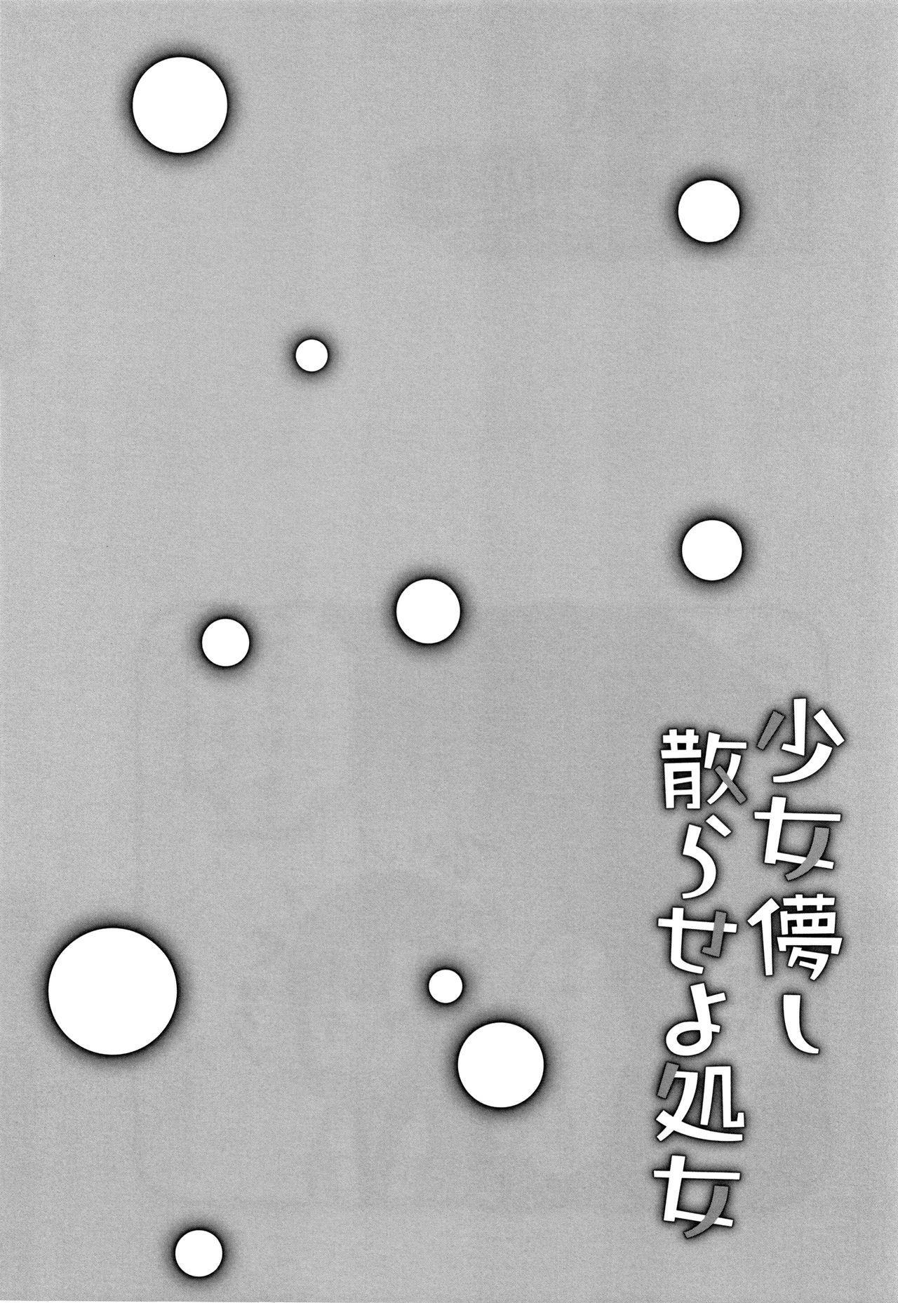 Shoujo Hakanashi Chirase yo Otome 24