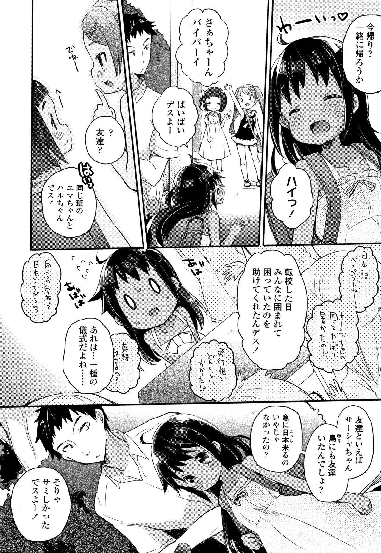 Shoujo Hakanashi Chirase yo Otome 28