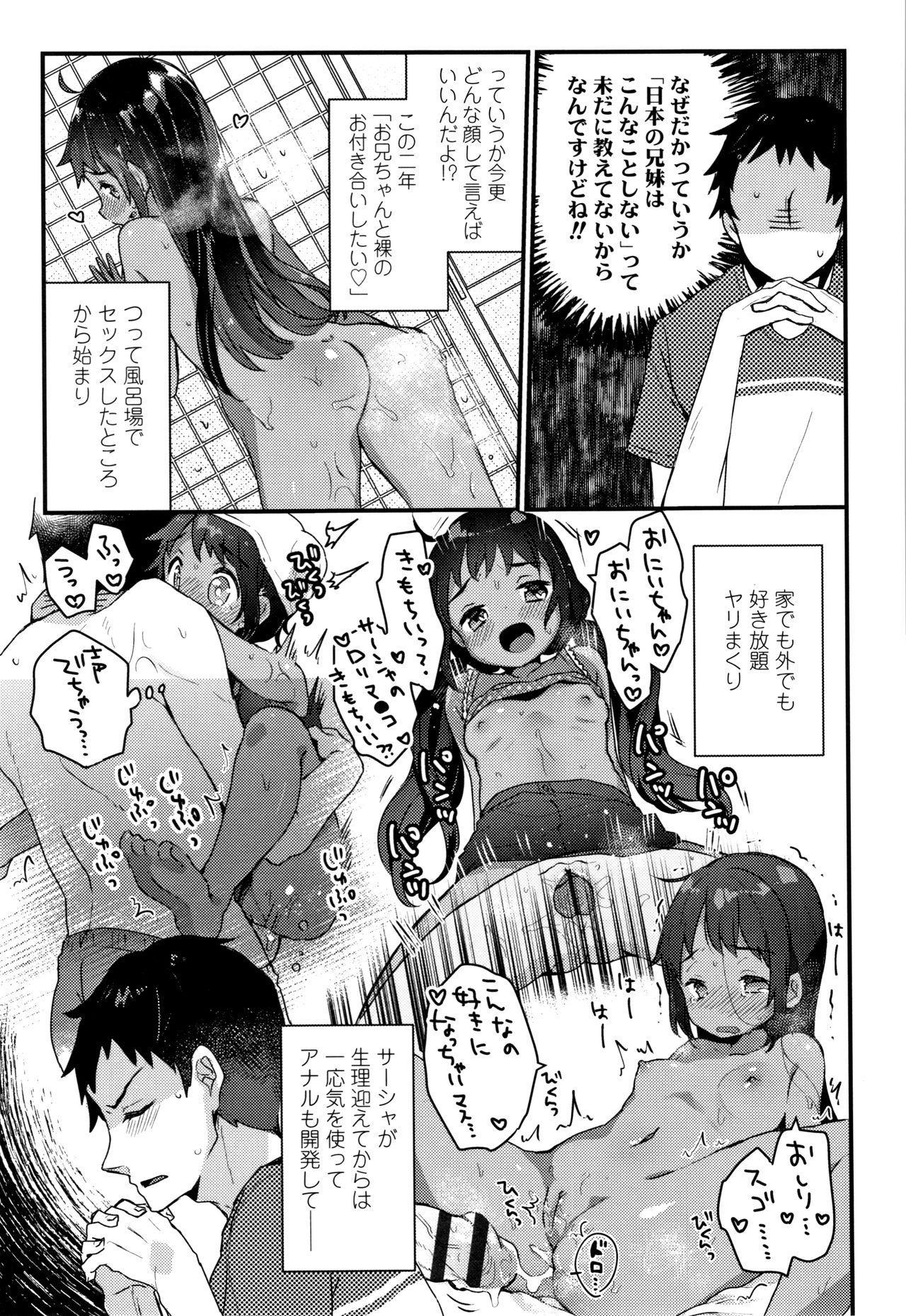 Shoujo Hakanashi Chirase yo Otome 49