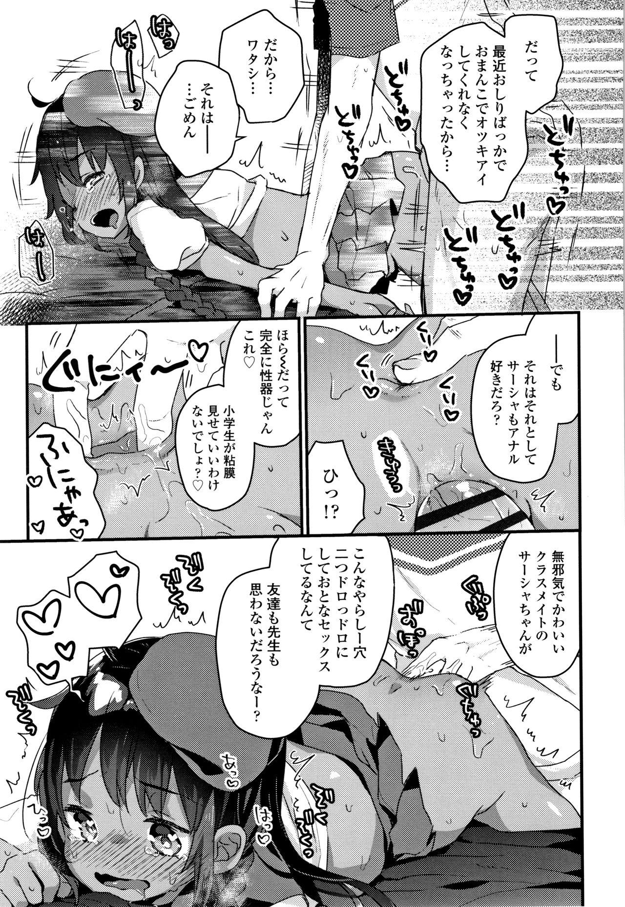 Shoujo Hakanashi Chirase yo Otome 55