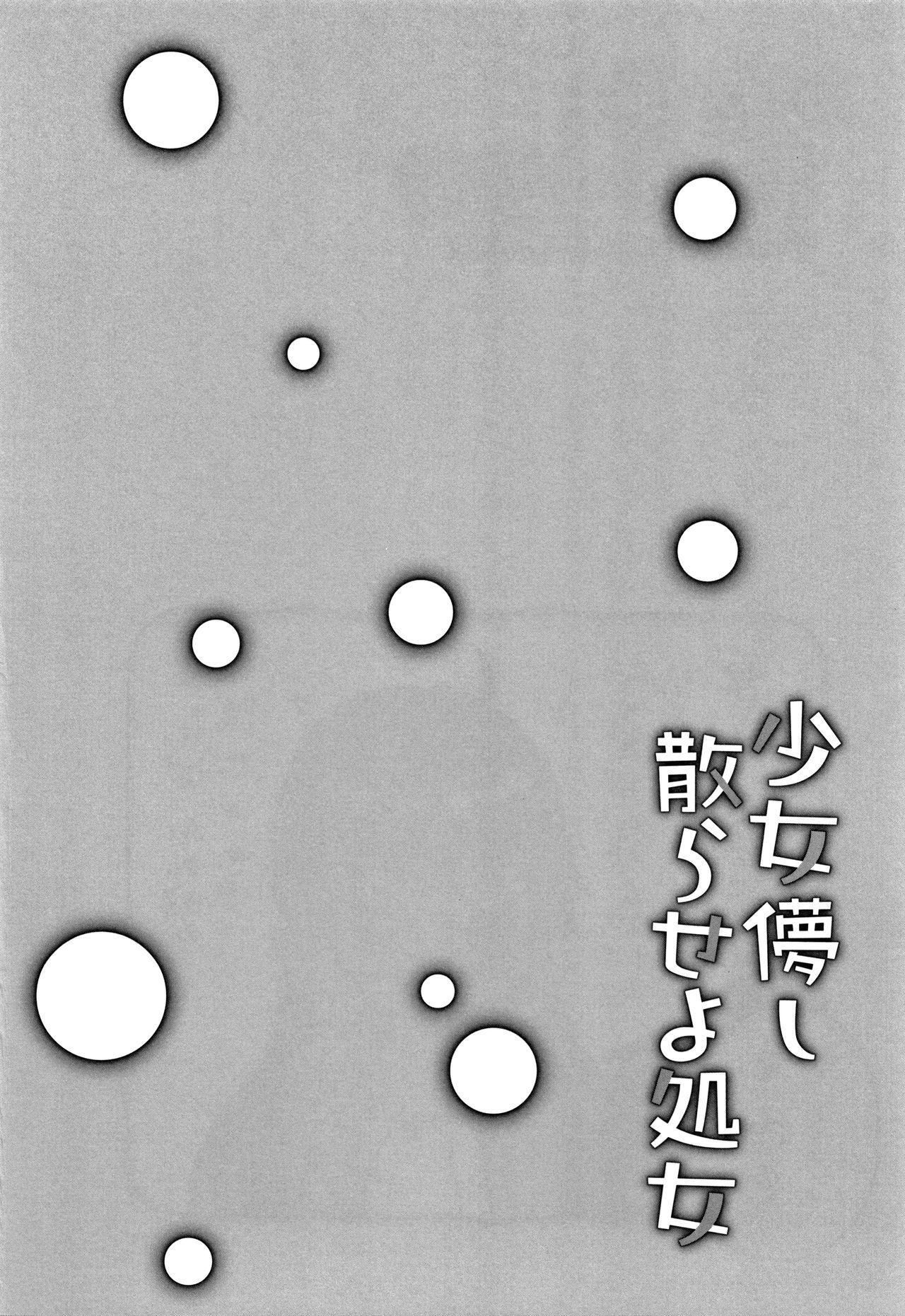 Shoujo Hakanashi Chirase yo Otome 64