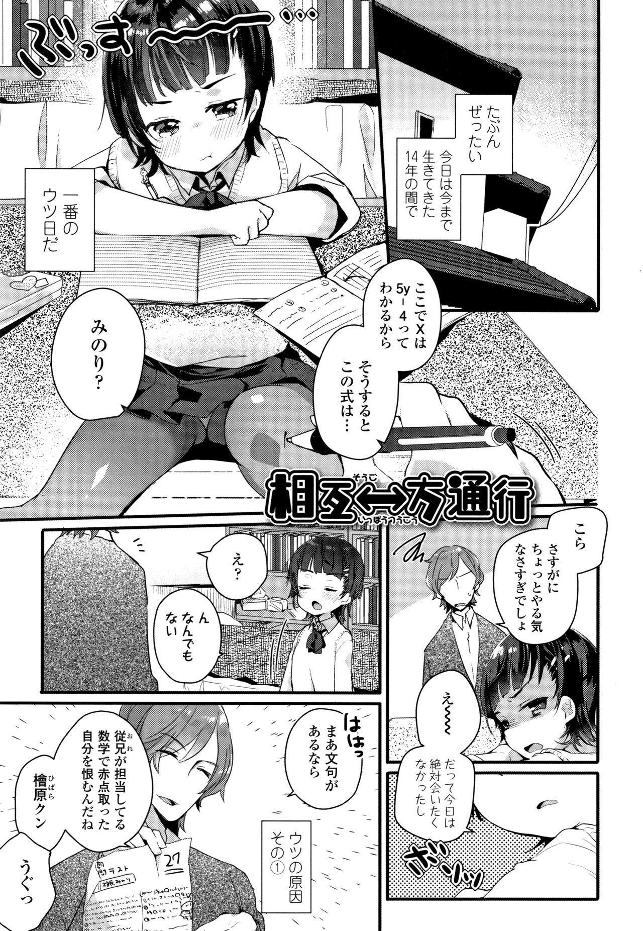 Shoujo Hakanashi Chirase yo Otome 65