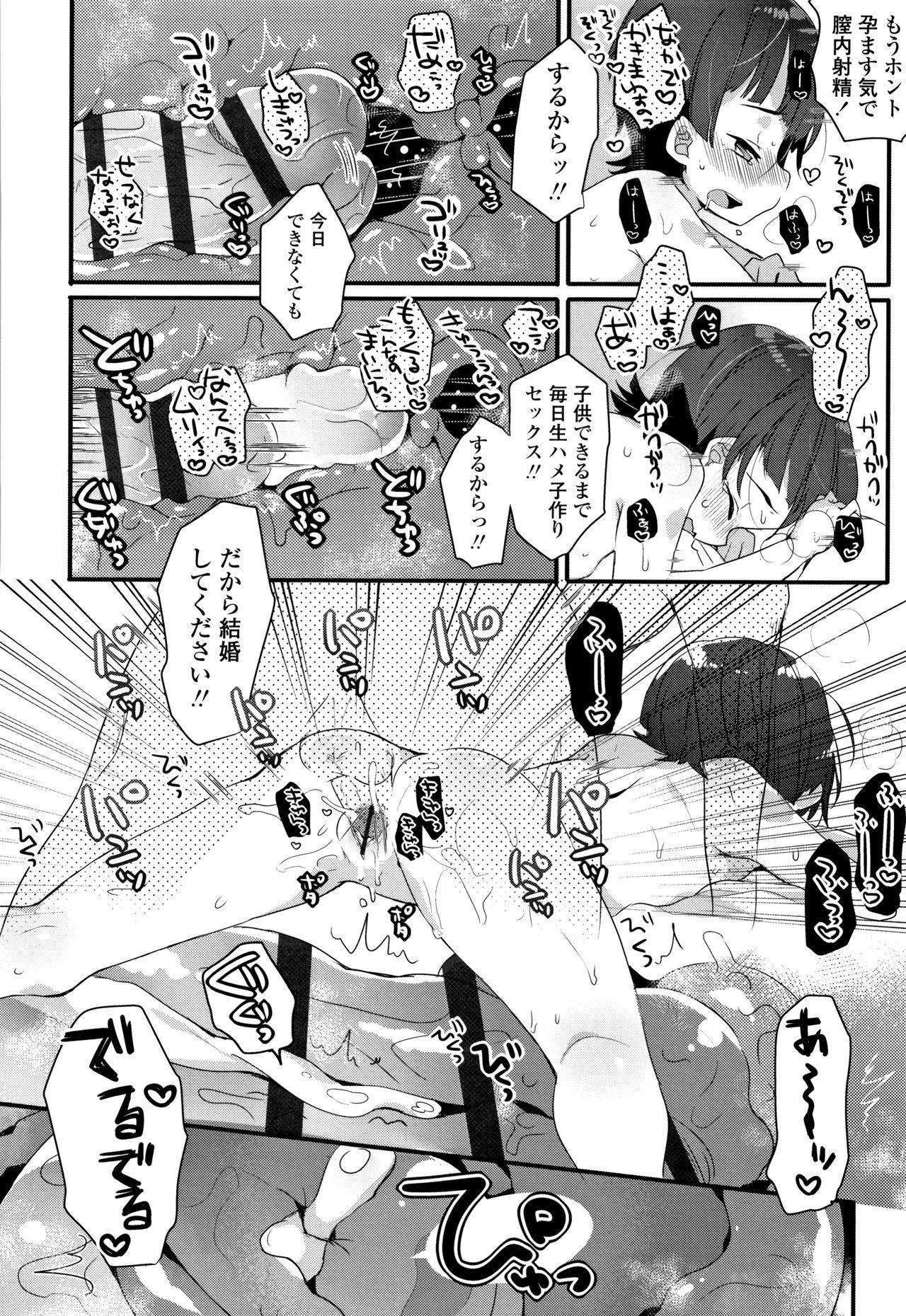 Shoujo Hakanashi Chirase yo Otome 80
