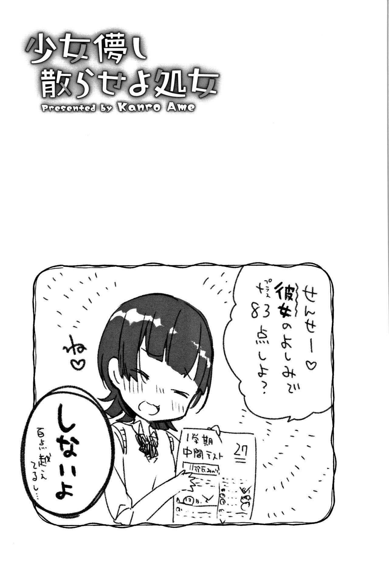 Shoujo Hakanashi Chirase yo Otome 83